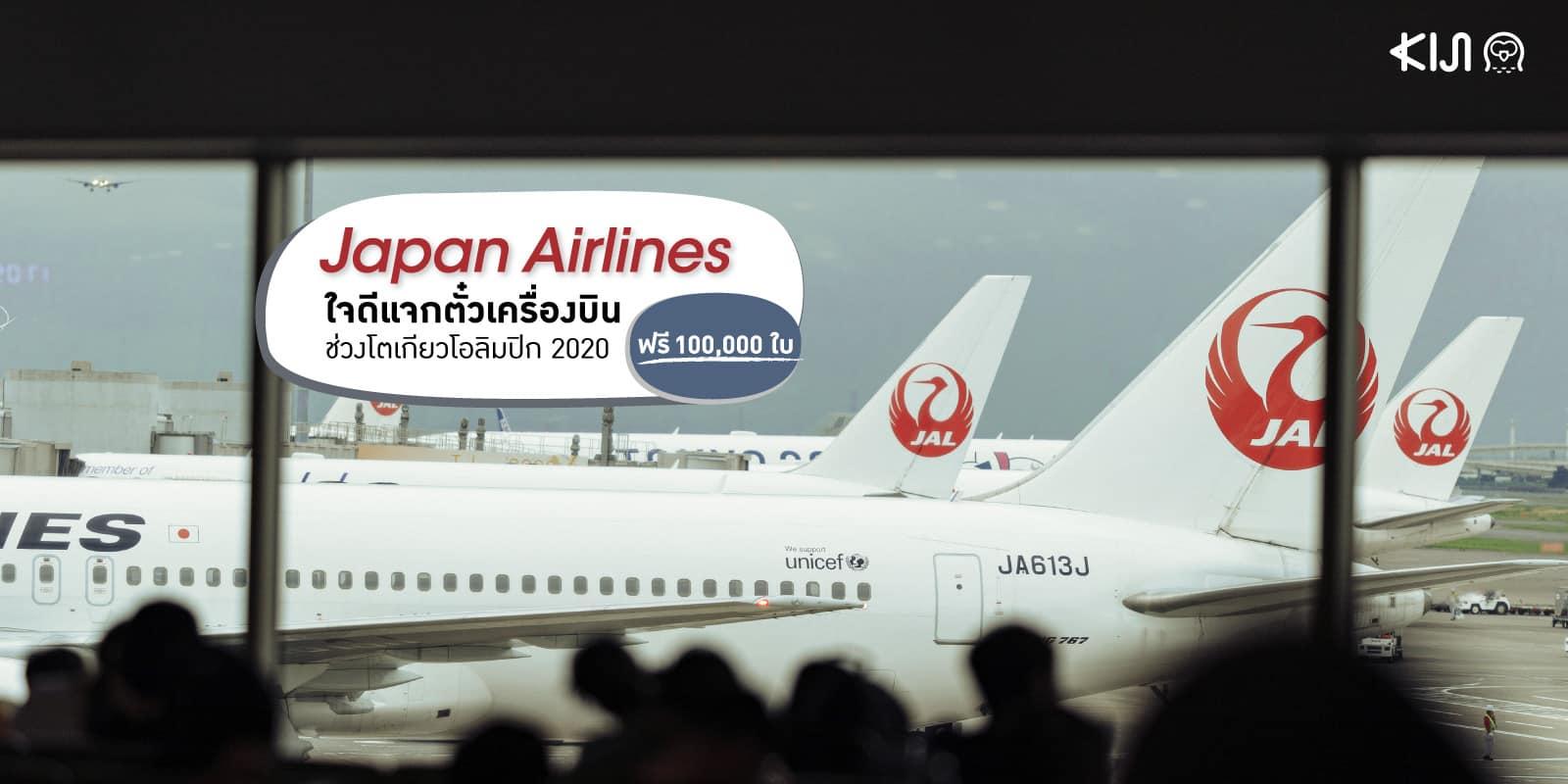 เจแปนแอร์ไลน์ แจกตั๋ว เครื่องบิน โตเกียวโอลิมปิก 2020
