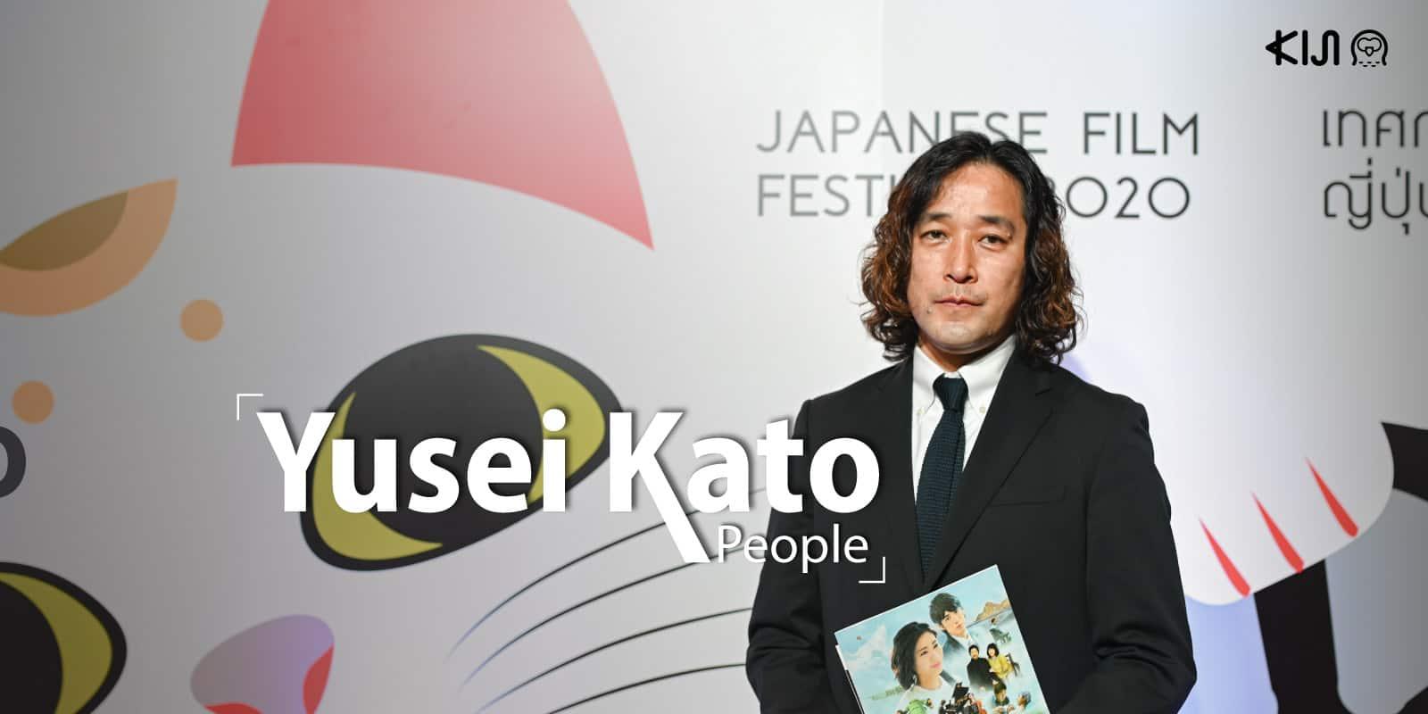 คาโต้ ยูเซ (Yusei Kato) ผู้กำกับภาพยนตร์ Angel Sign