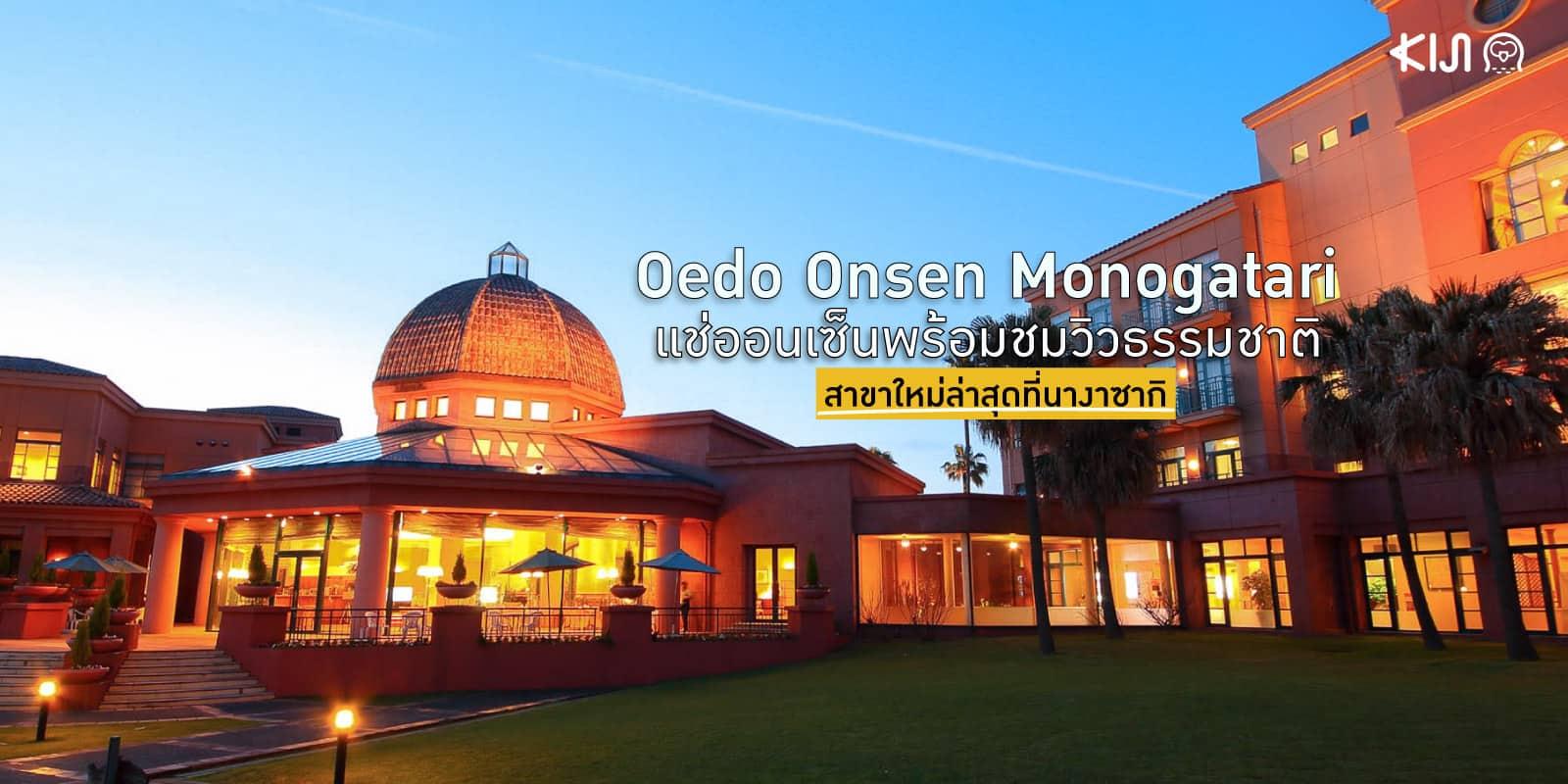 Oedo Onsen Monogatari ที่โรงแรม Saikaibashi Corazon Hotel