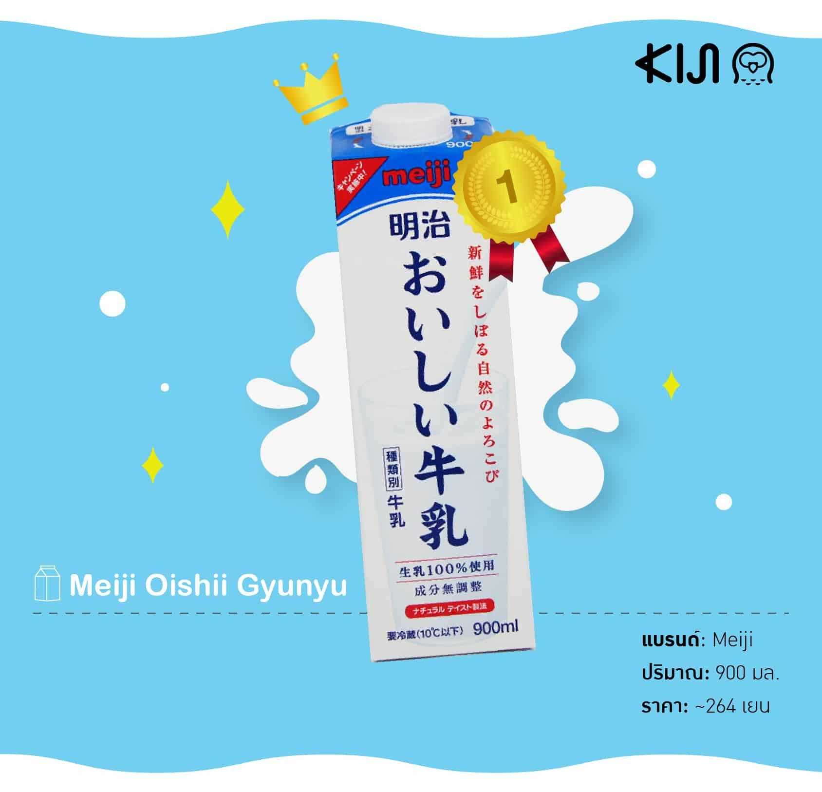Meiji Oishii Gyunyuนม ที่คน ญี่ปุ่น ชอบมากที่สุด