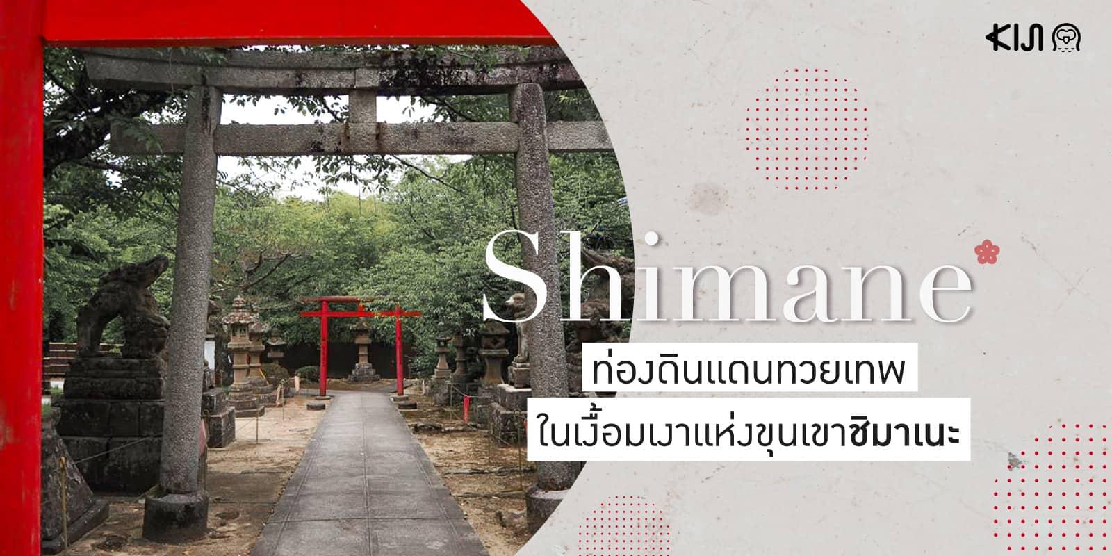 ที่เที่ยวชิมาเนะ (Shimane)
