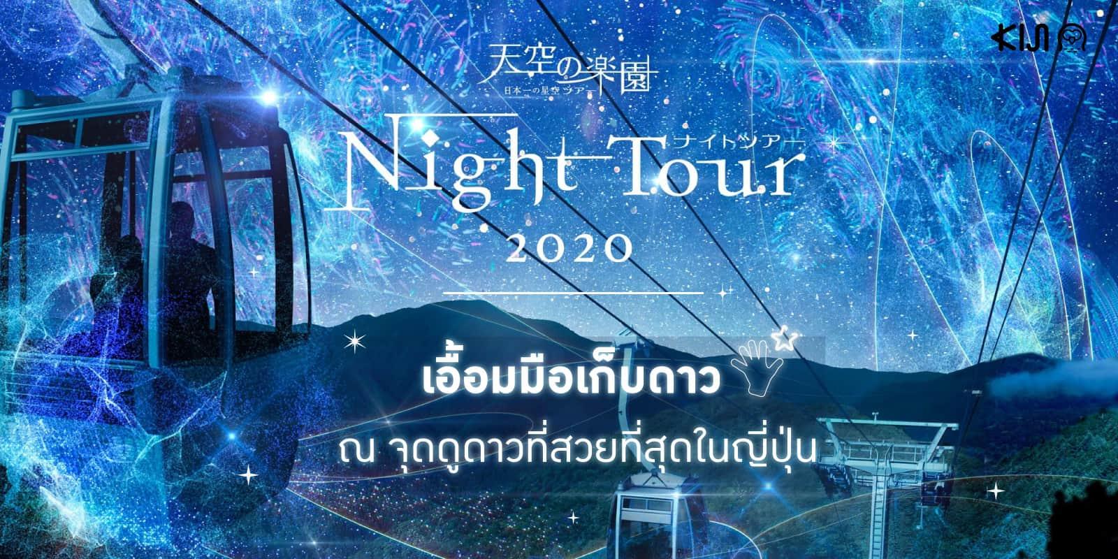 ดูดาว ที่ ญี่ปุ่น Tenku no Rakuen Night Tour 2020