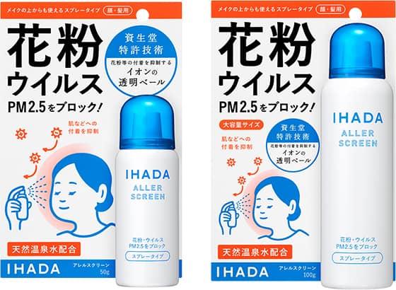 สเปรย์ฉีด ป้องกัน PM 2.5 และเกสรดอกไม้ ญี่ปุ่น