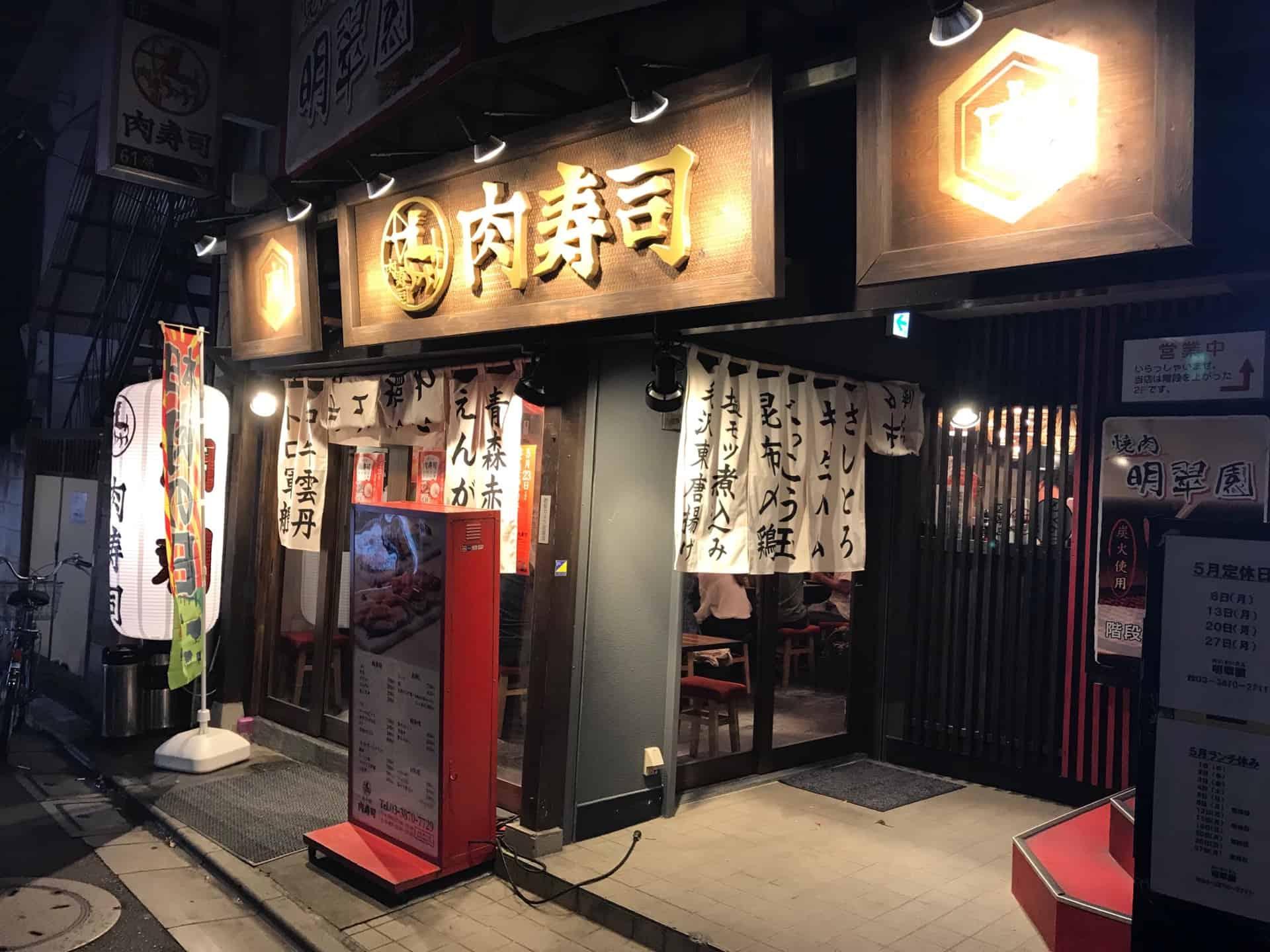 Kitasenju Nikuzushi ร้านซูชิชื่อดังที่มี ซูชิเนื้อม้าดิบ จำหน่าย!