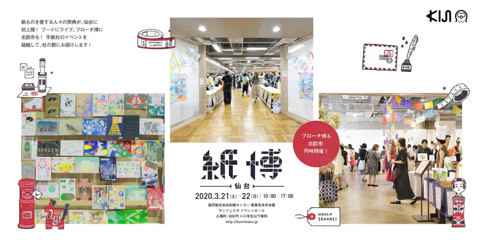 Kamihaku in Sendai มหกรรมกระดาษ