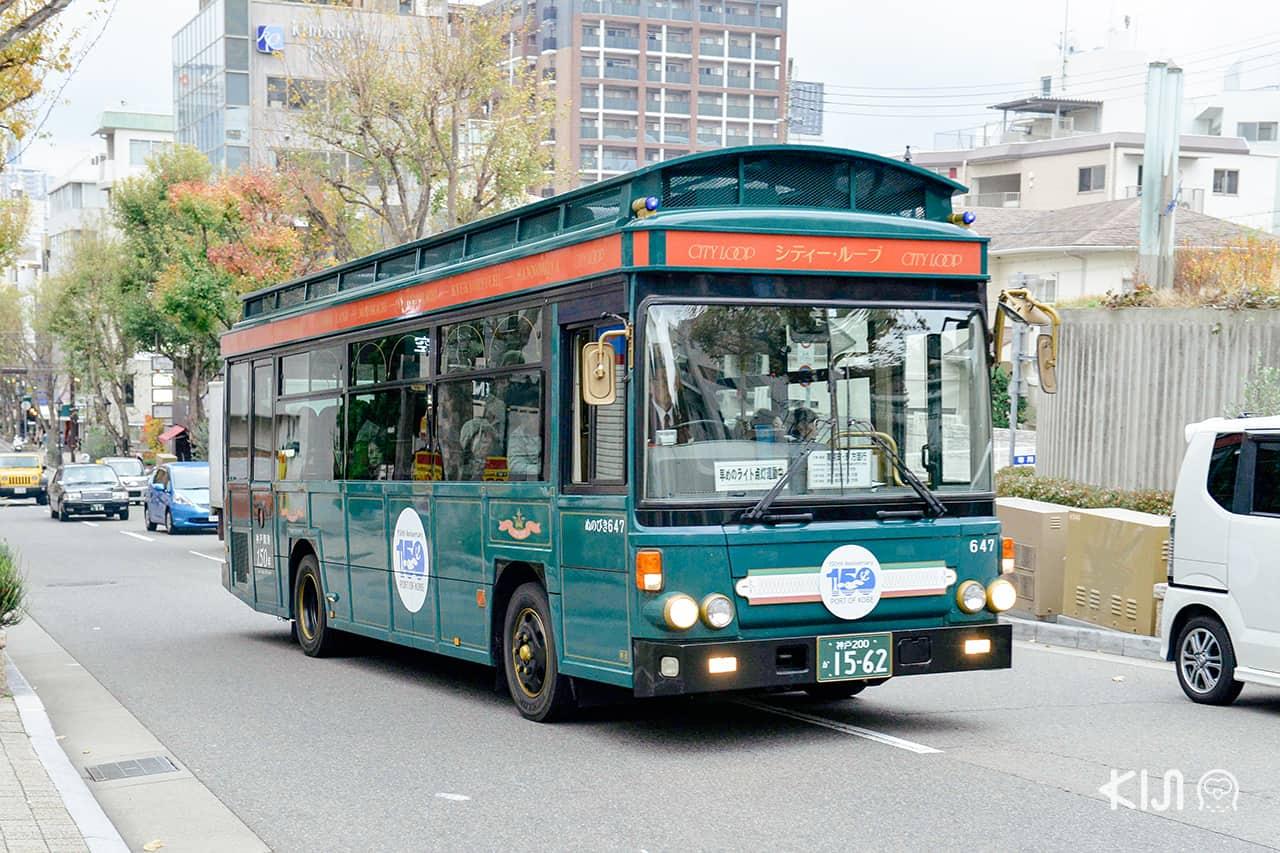 นั่งรถ Kobe City Loop Bus เที่ยวโกเบ