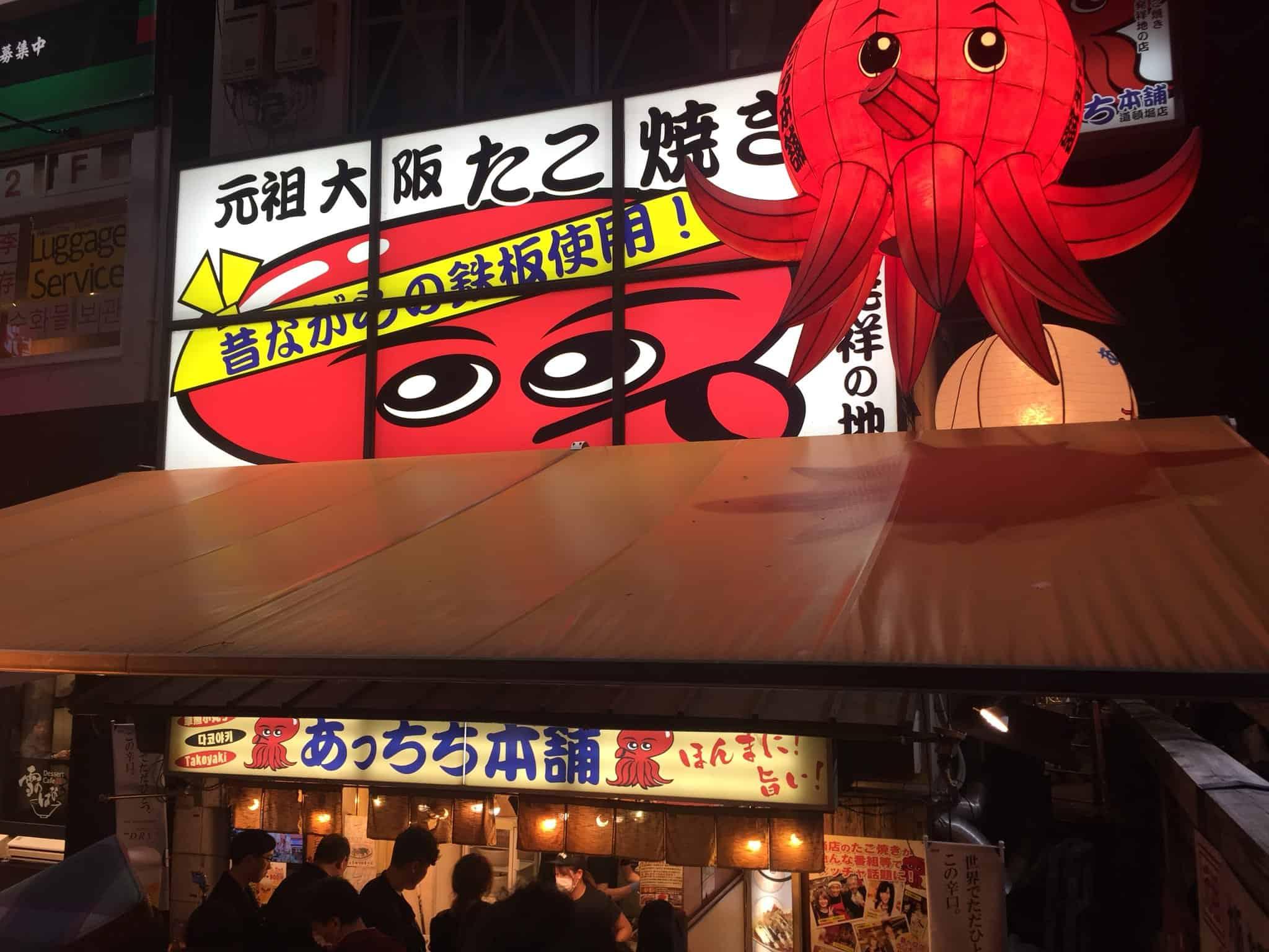 ร้านทาโกยากิ โอซาก้า : Atchichi Hompo Dotonbori-ten