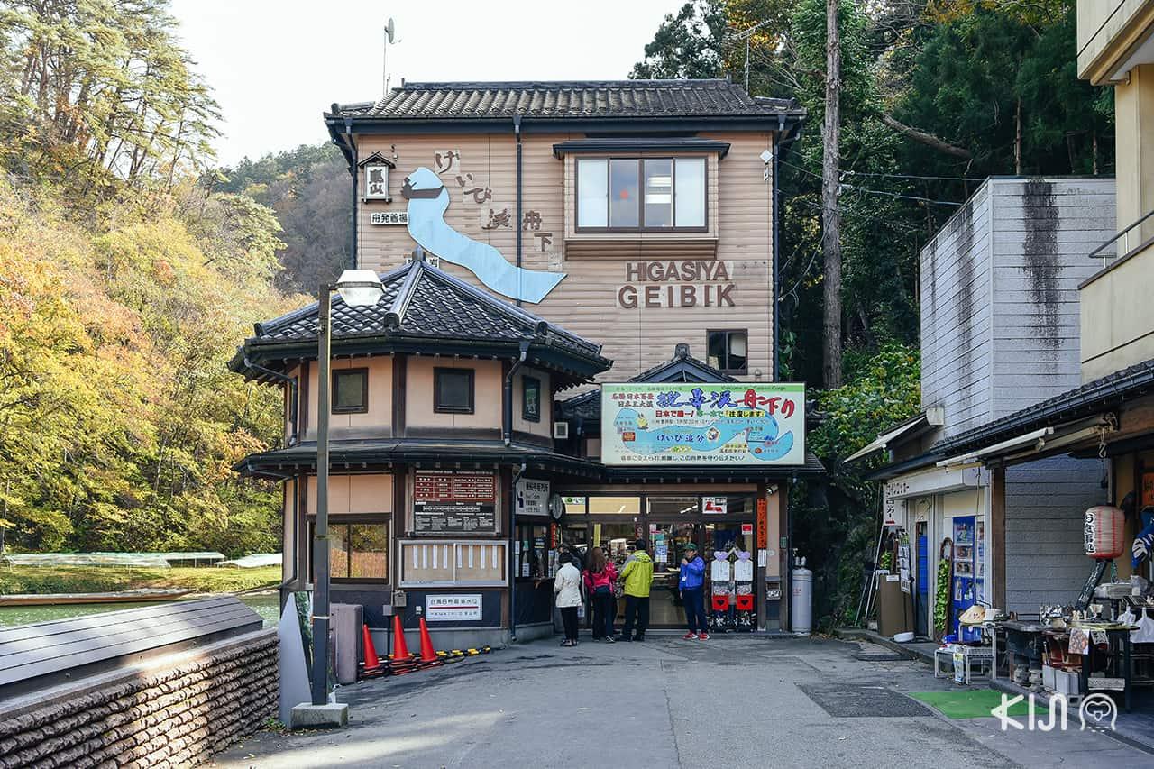 จุดขายตั๋วเข้า หุบเขาเกบิเค (Geibikei Gorge)
