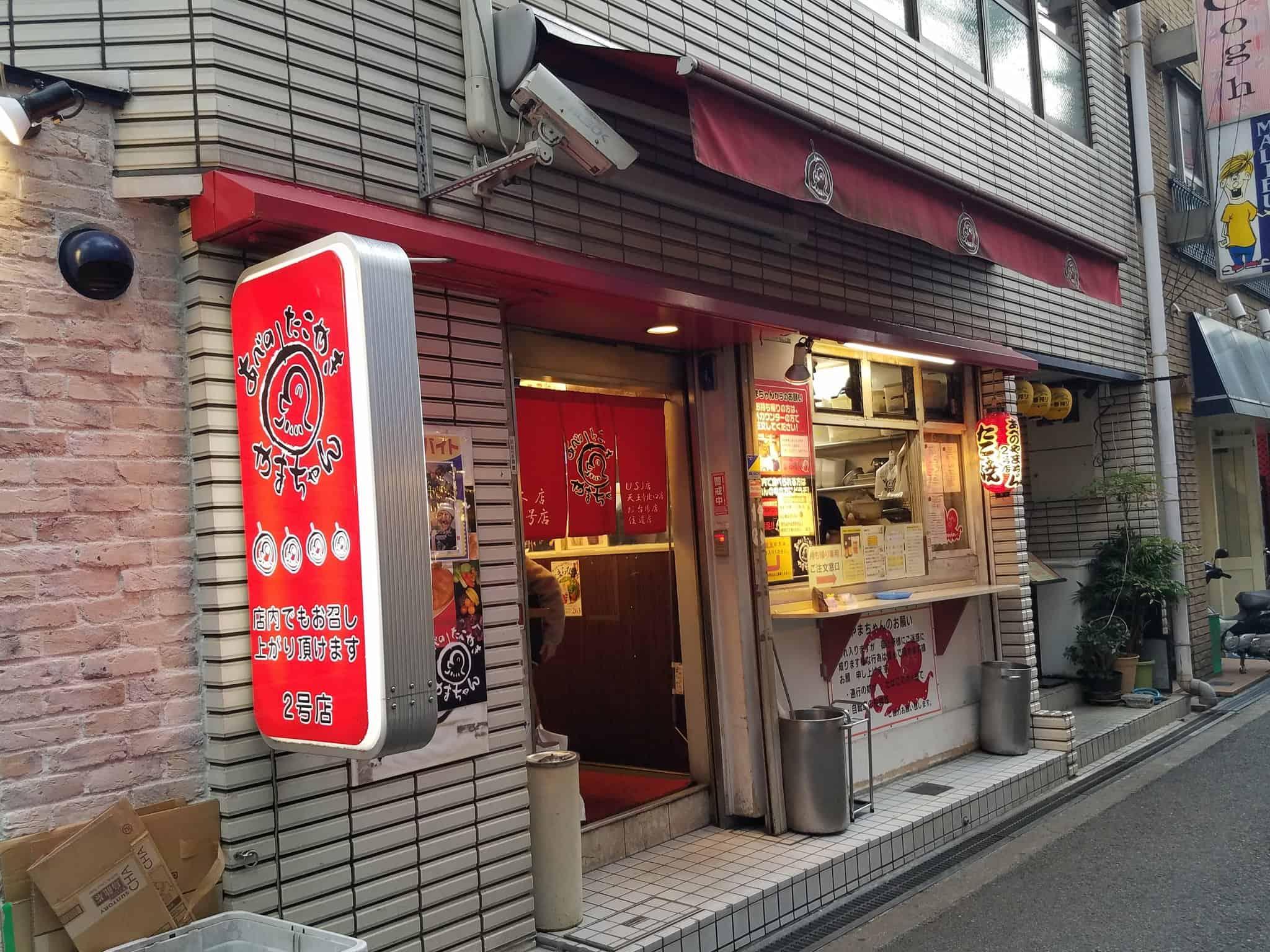 ร้านทาโกยากิในโอซาก้า : Abeno Takoyaki Yamachan Nigoten