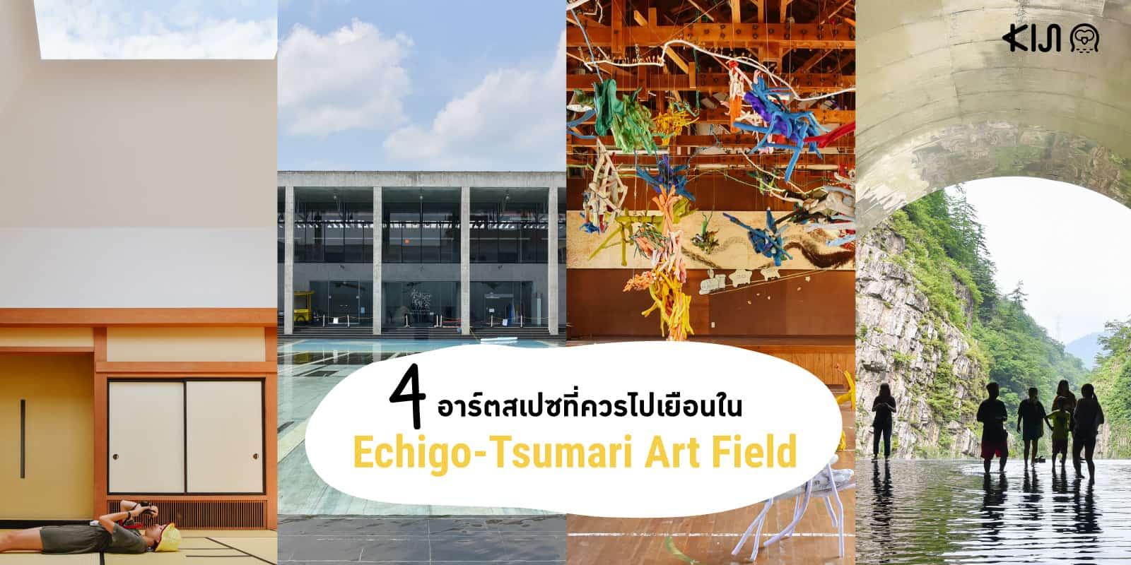 Echigo-Tsumari Art Field จ.นีงาตะ (Niigata)