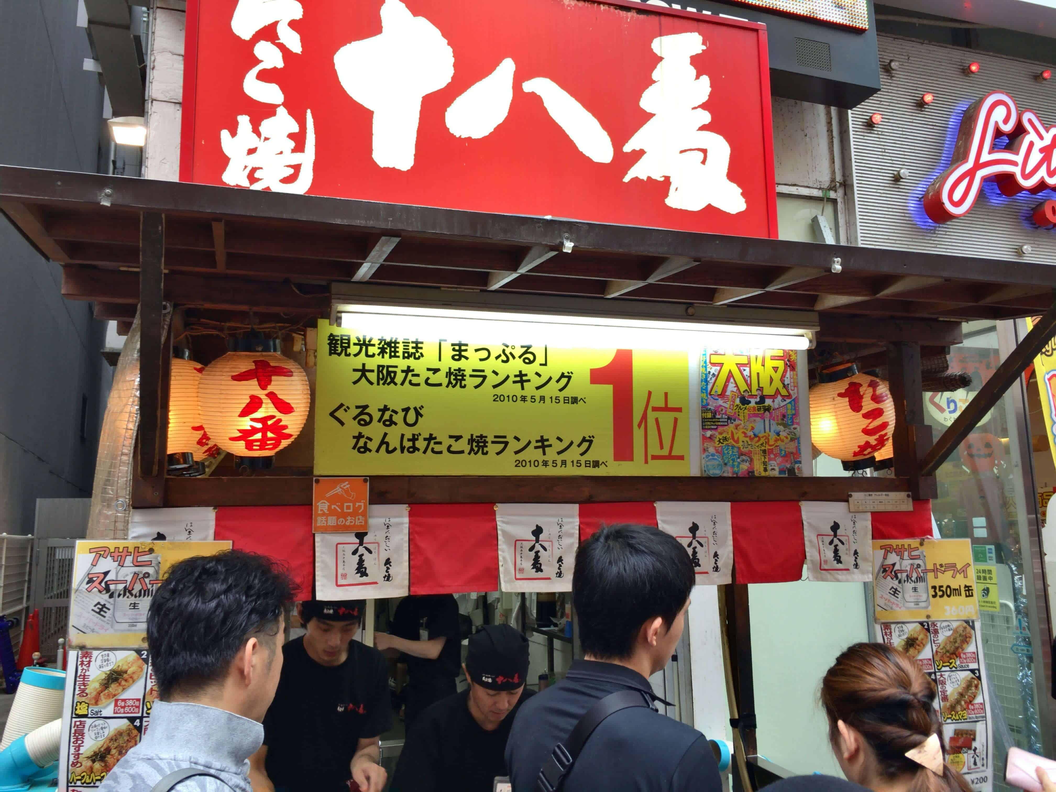 Takoyaki Juhachiban Dotonbori ร้านทาโกยากิ ย่านดงบุริ โอซาก้า