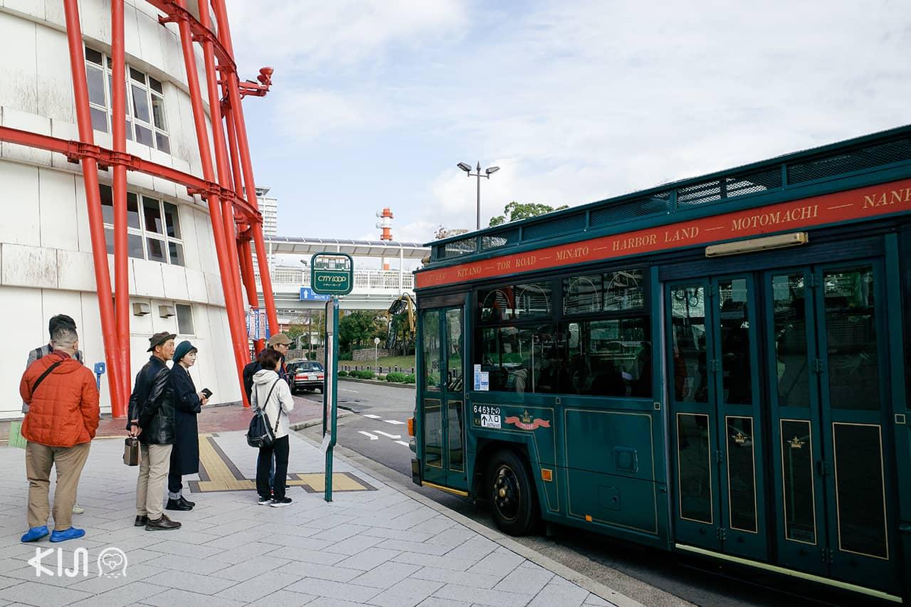 จุดจอดรถ Kobe City Loop Bus