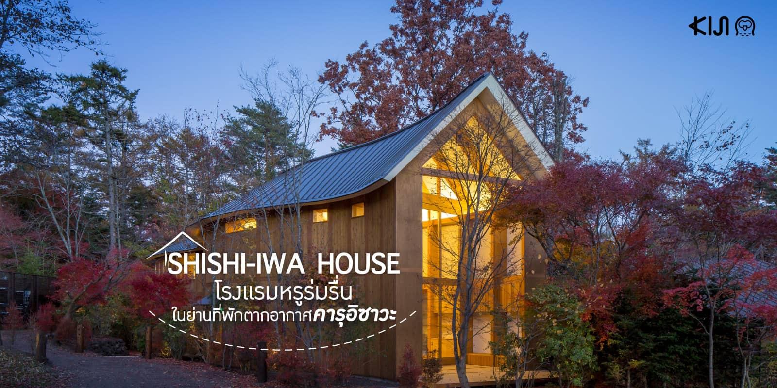 SHISHI-IWA HOUSE คารุอิซาวะ (Karuizawa) นากาโน่ (Nagano)