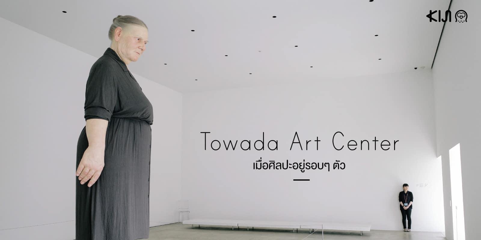 ศูนย์ศิลปะโทวาดะ (Towada Art Center)