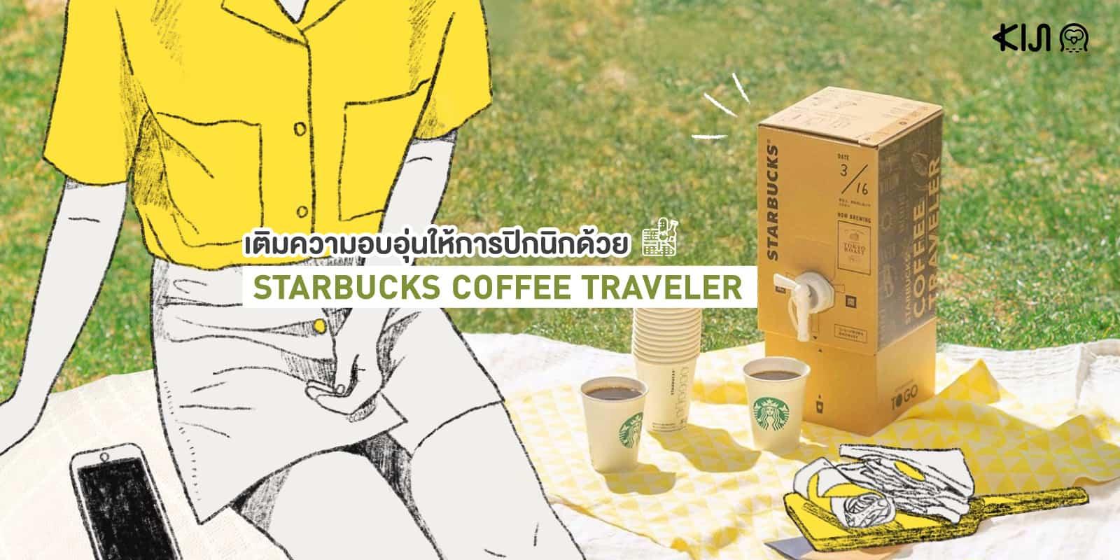 STARBUCKS COFFEE TRAVELER