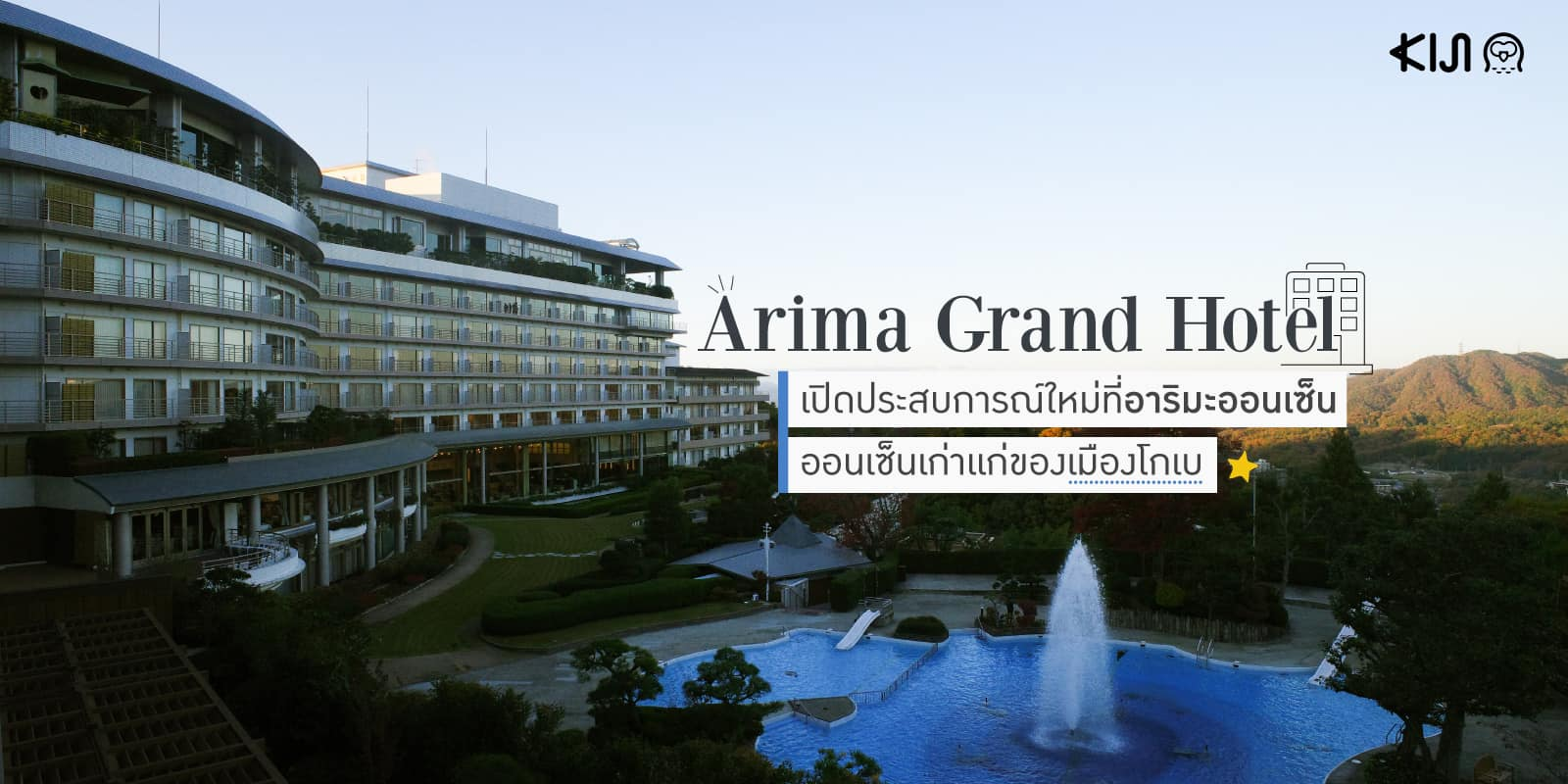 Arima Grand Hotel รีวิว