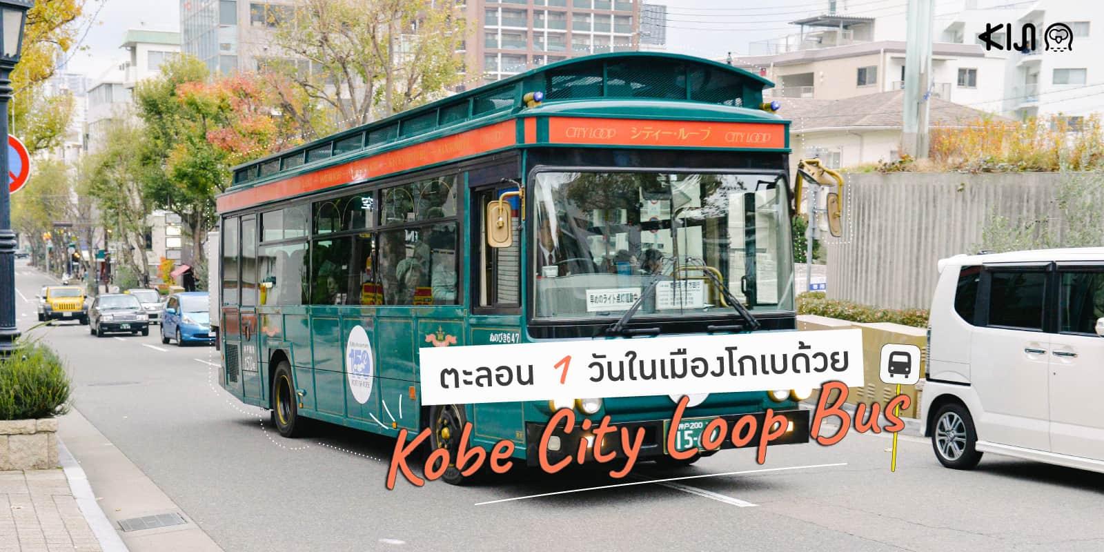 เที่ยวโกเบ 1 วัน ด้วย Kobe City Loop Bus