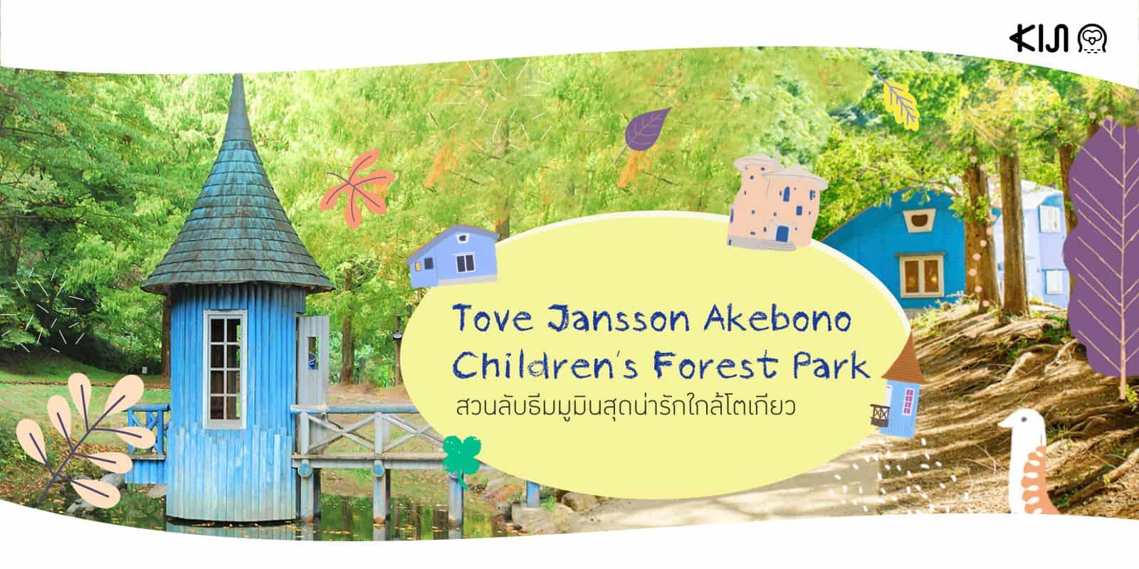 Tove Jansson Akebono Children's Forest Park