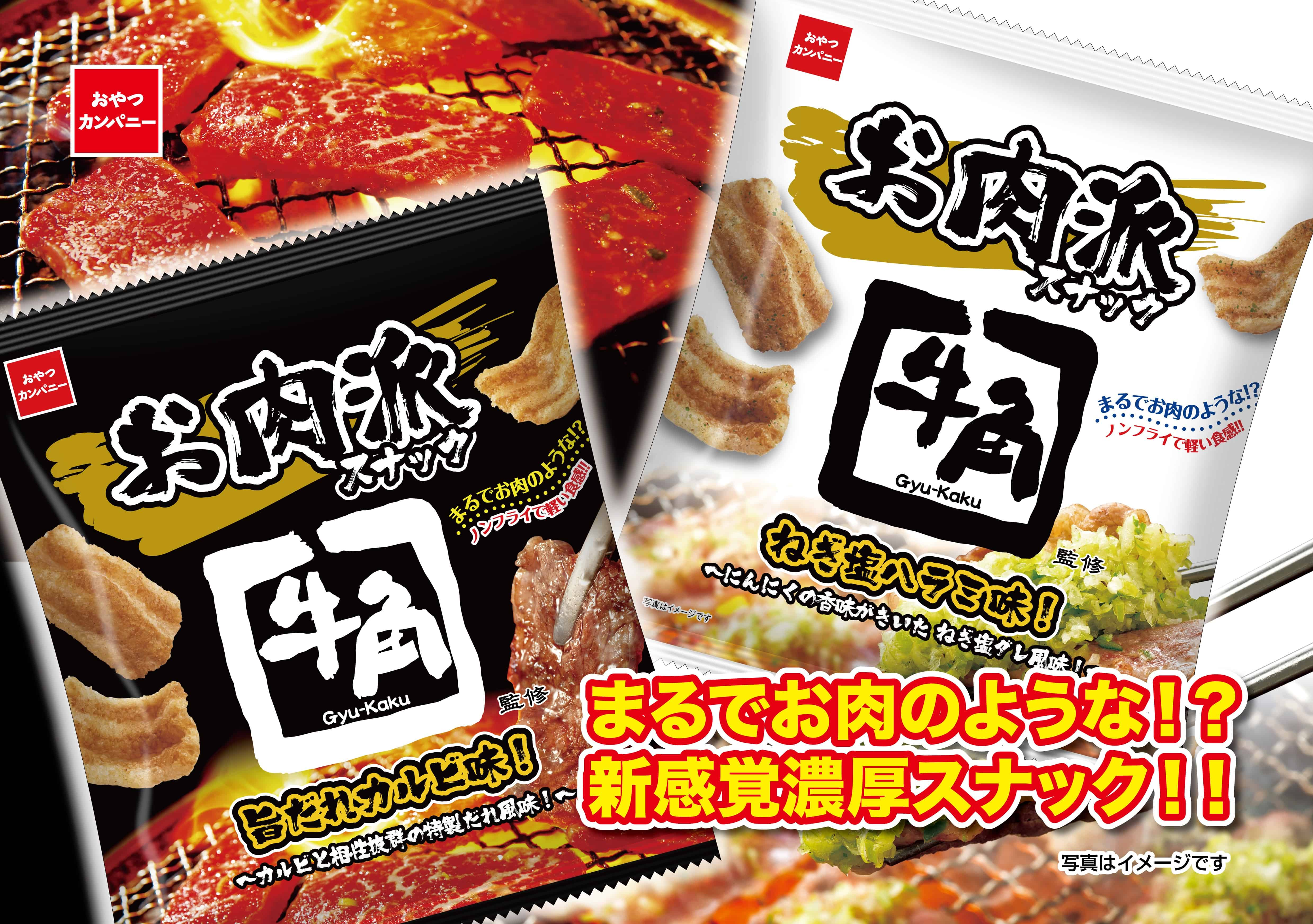 Gyu-Kaku Snack ขนมรสเนื้อคารุบิและรสฮารามิจากญี่ปุ่น