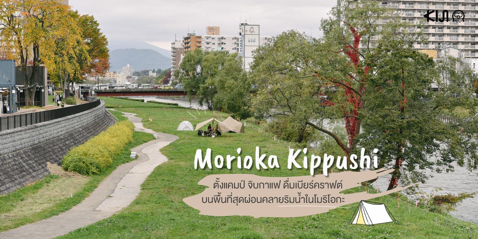 เที่ยวอิวาเตะ ที่ โมริโอกะคิปปุชิ (Morioka Kippushi)