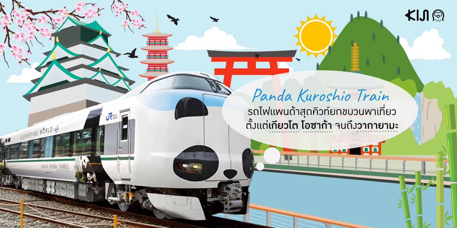 Panda Kuroshio Train รถไฟแพนด้าในเส้นทางเกียวโต โอซาก้า และวากายามะ เริ่ม 14 มี.ค. นี้