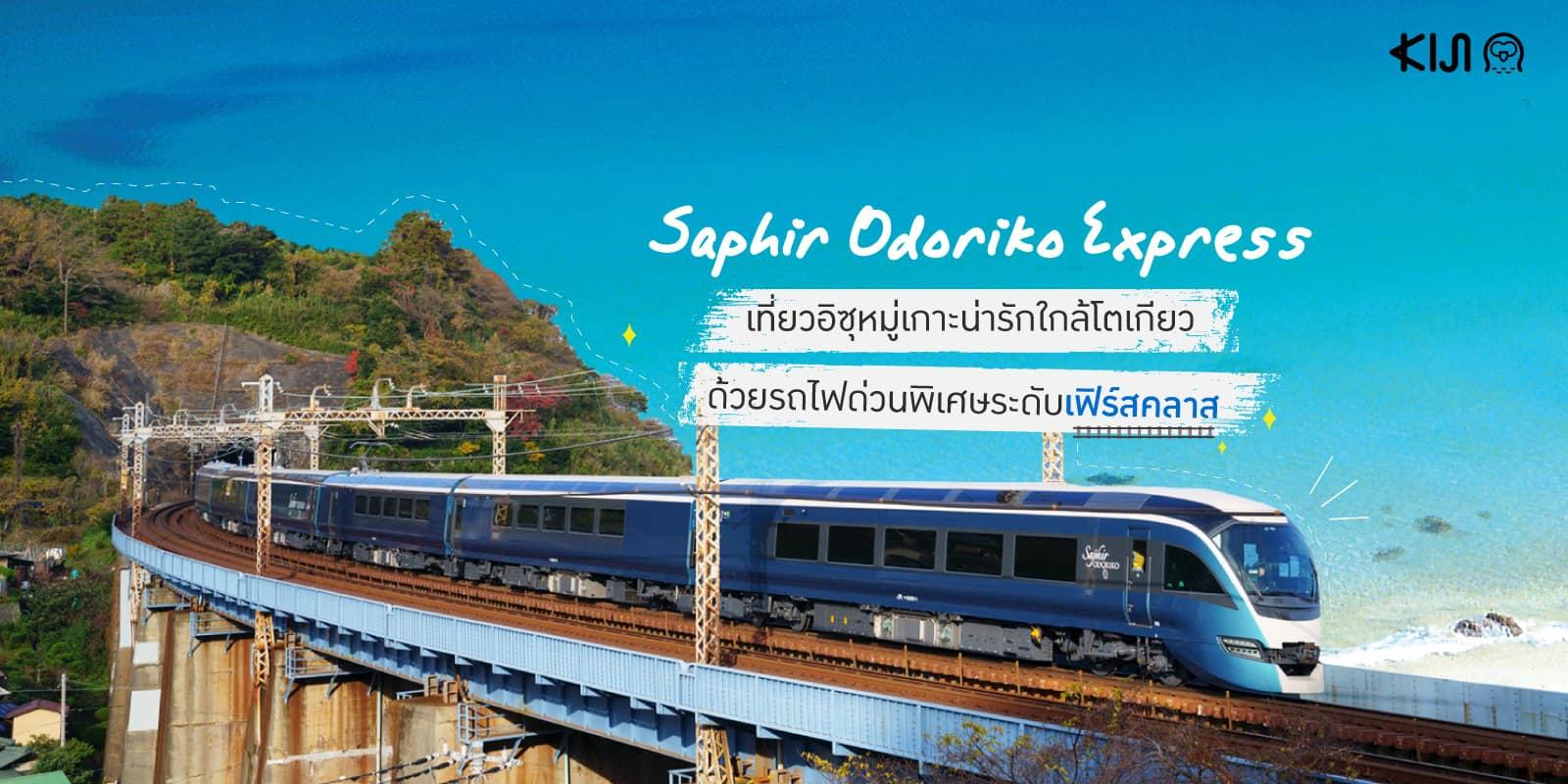 รถไฟ Saphir Odoriko Express เที่ยวชิซูโอกะ