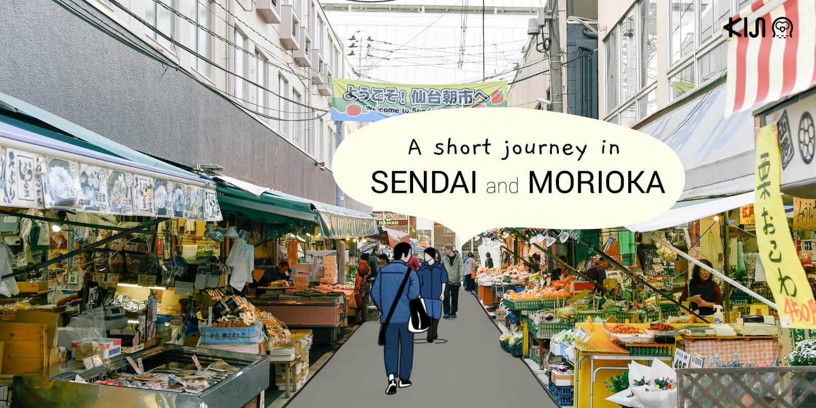 แพลนเที่ยวเซนได (Sendai) โมริโอกะ (Morioka)