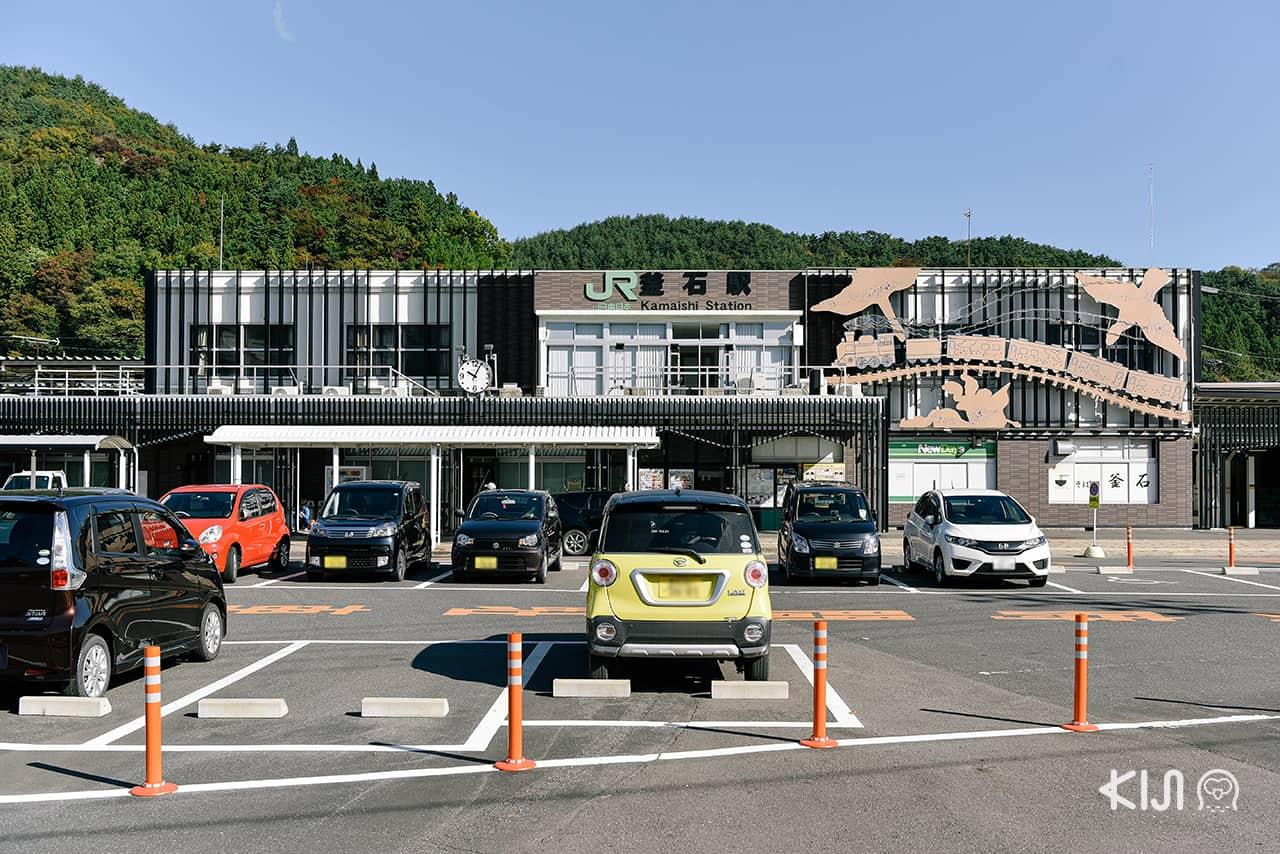 ด้านหน้าสถานีรถไฟคามาอิชิ (Kamaishi Station)