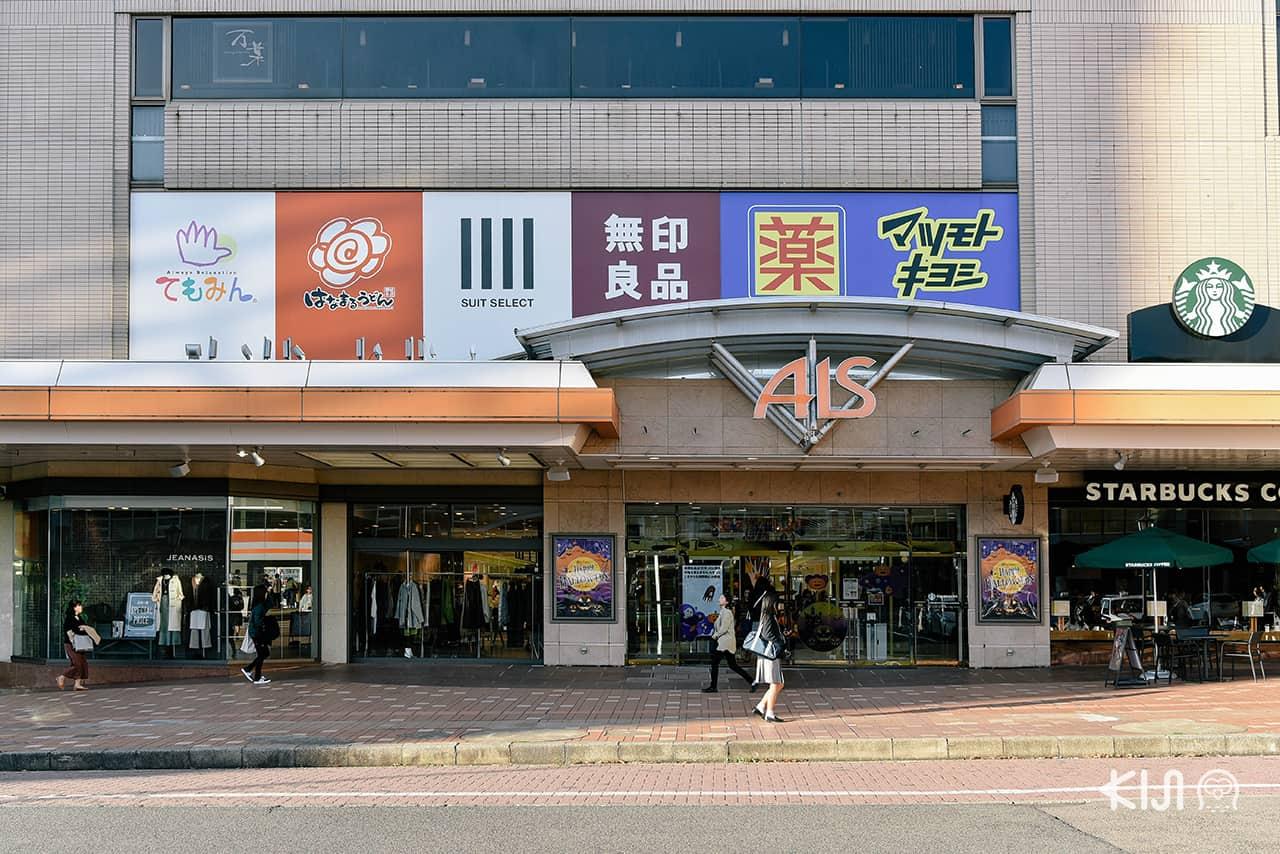 ALS ห้างสรรพสินค้าติตสถานีรถไฟ อาคิตะ