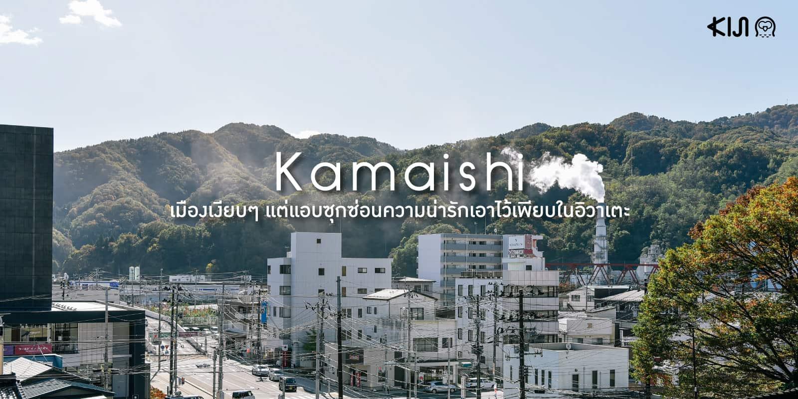 คู่มือท่องเที่ยวเมืองคามาอิชิ (Kamaishi) จ.อิวาเตะ (Iwate)