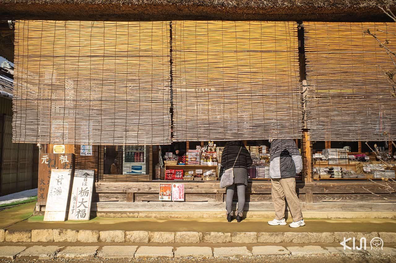 บ้านเก่าในหมู่บ้าน Ouchi Juku, Fukushima บางหลังถูกเปลี่ยนเป็นร้านค้าขายของที่ระลึก