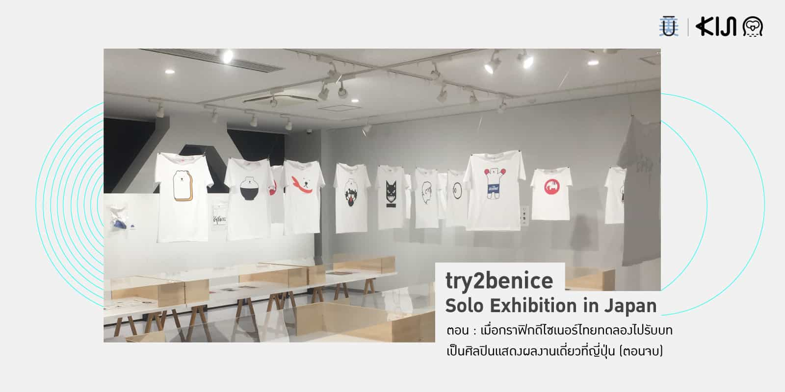 try2benice Solo Exhibition in Japan