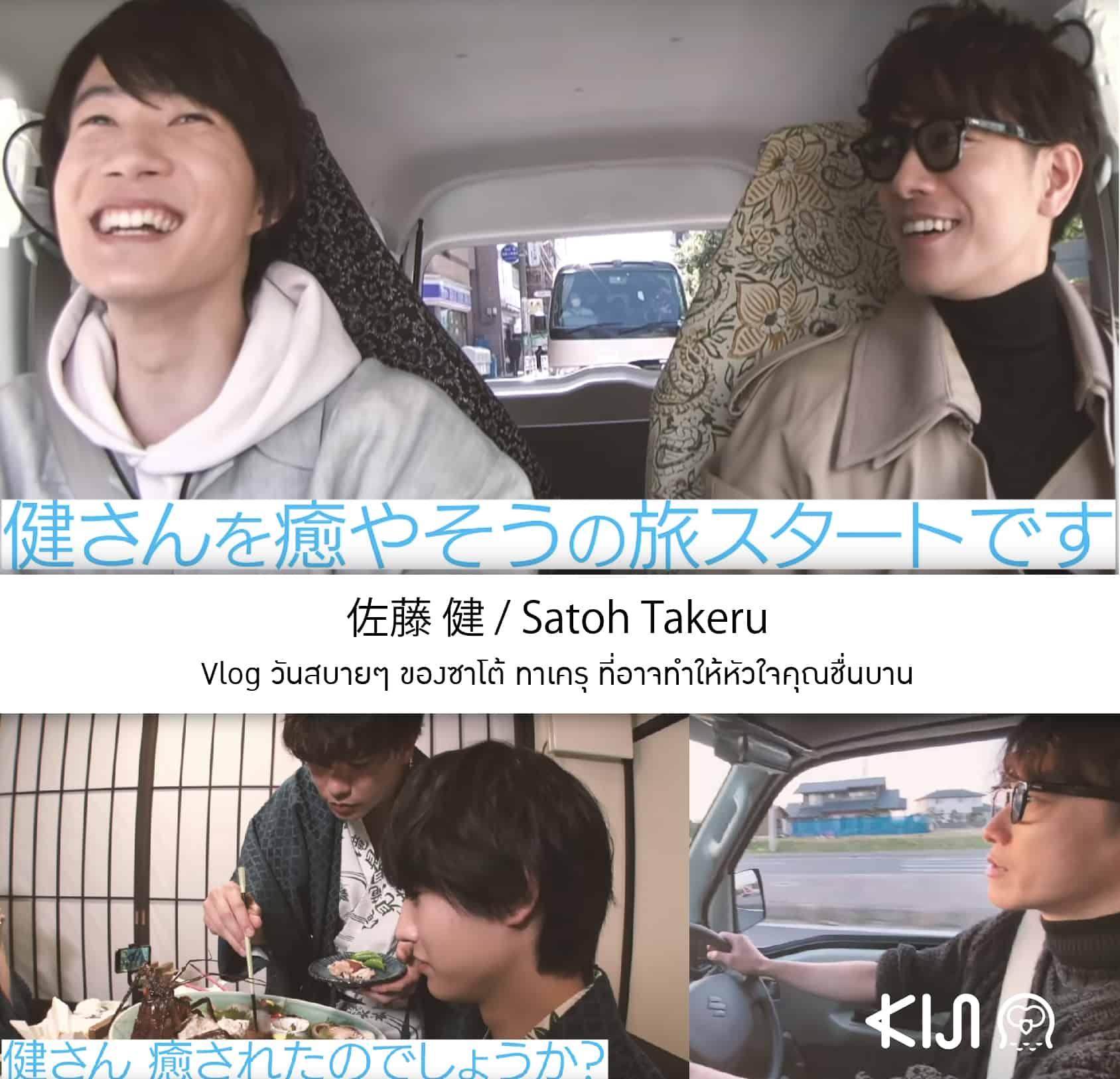 佐藤 健 / Satoh Takeru Vlog วันสบายๆ ของซาโต้ ทาเครุ ที่อาจทำให้หัวใจคุณชื่นบาน