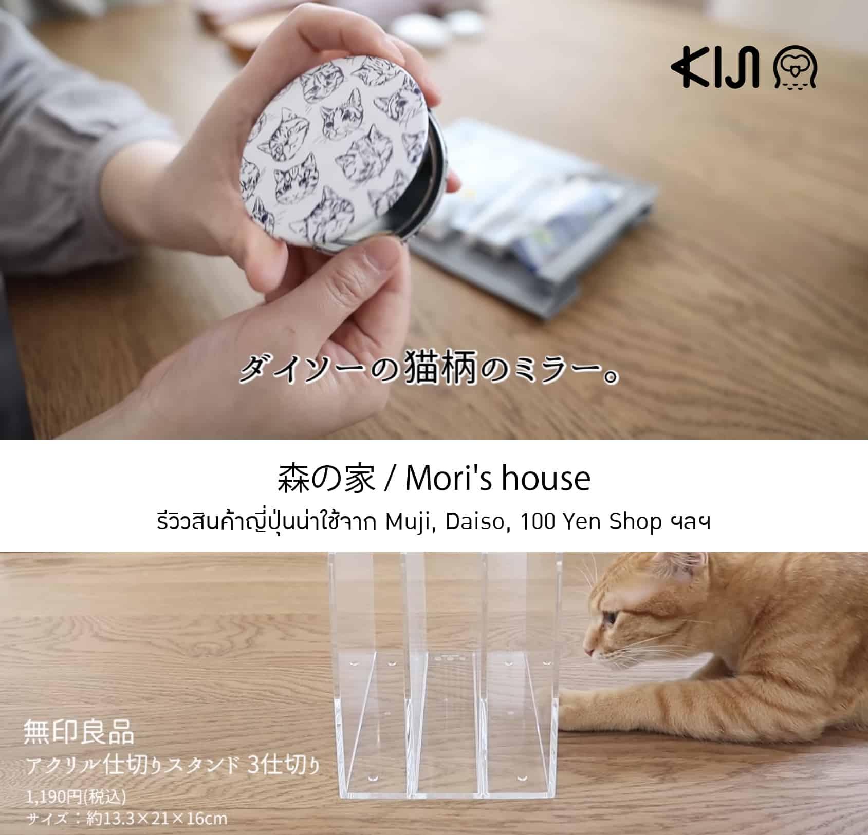 森の家 / Mori's house ยูทูปเบอร์ญี่ปุ่น ที่รีวิวสินค้าน่าใช้จาก Muji, Daiso, 100 Yen Shop ฯลฯ