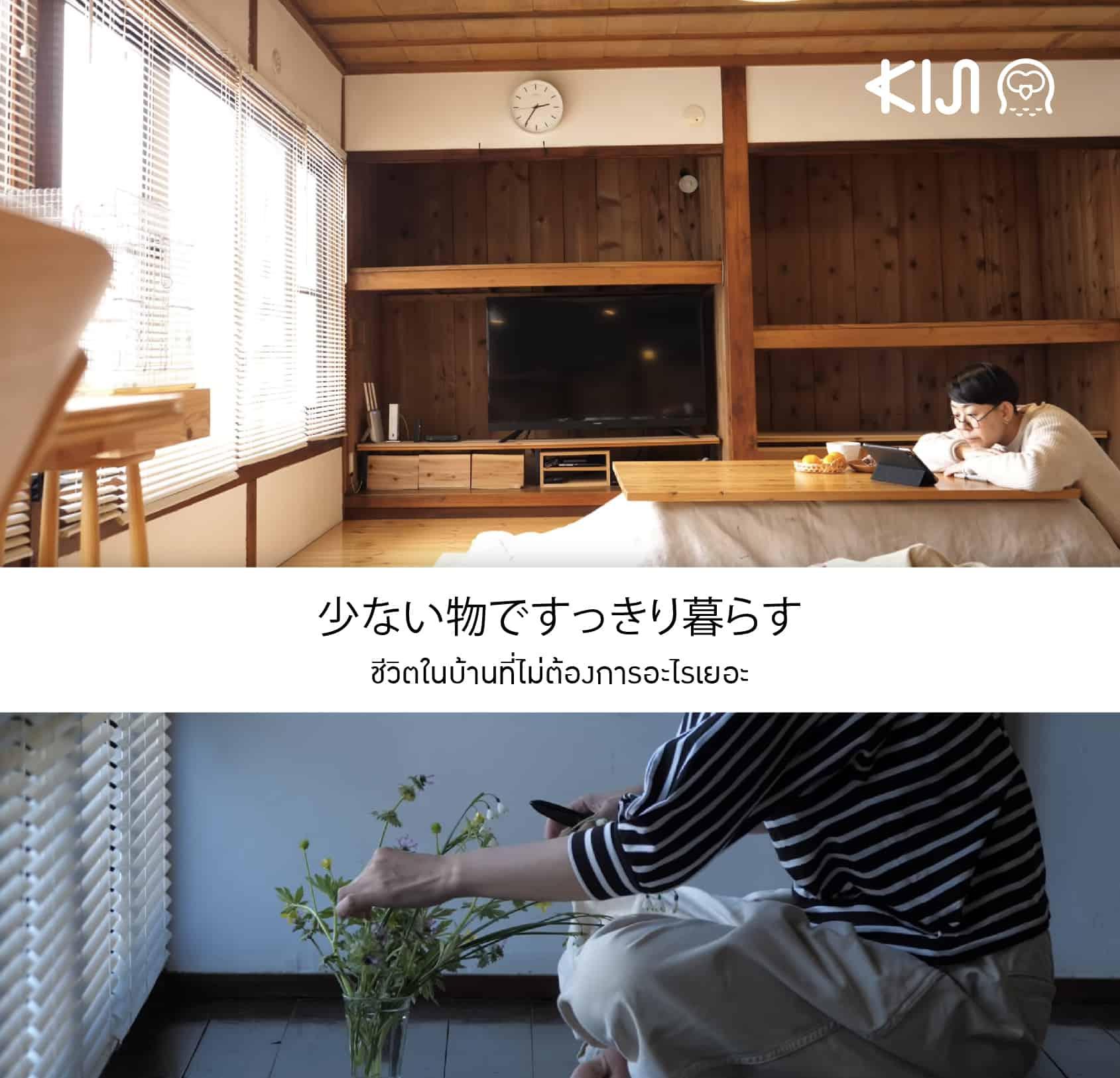 少ない物ですっきり暮らす ยูทูปเบอร์ญี่ปุ่น กับชีวิตในบ้านที่ไม่ต้องการอะไรเยอะ