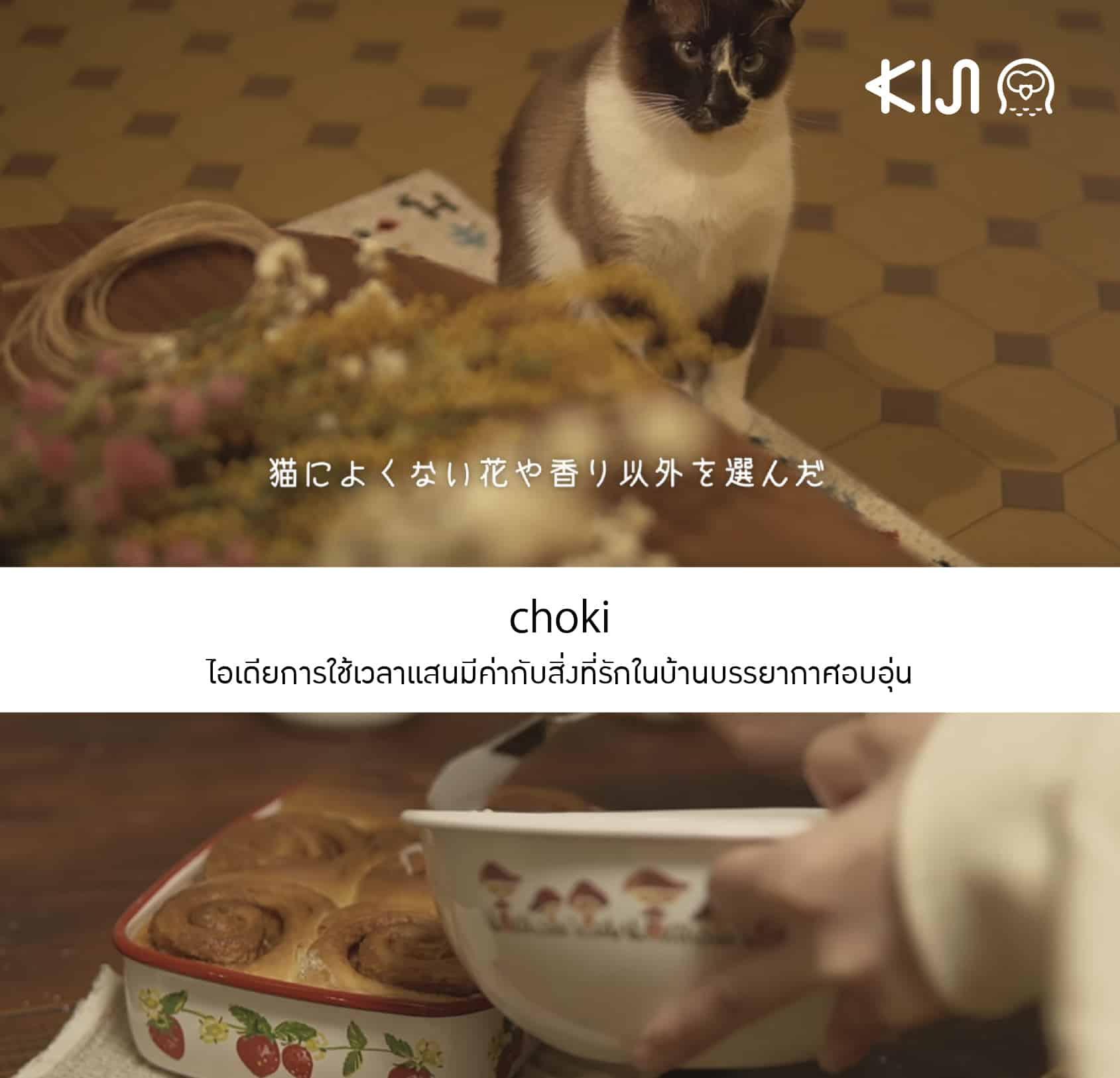 choki ยูทูปเบอร์ญี่ปุ่น กับไอเดียการใช้เวลาแสนมีค่ากับสิ่งที่รักในบ้านบรรยากาศอบอุ่น