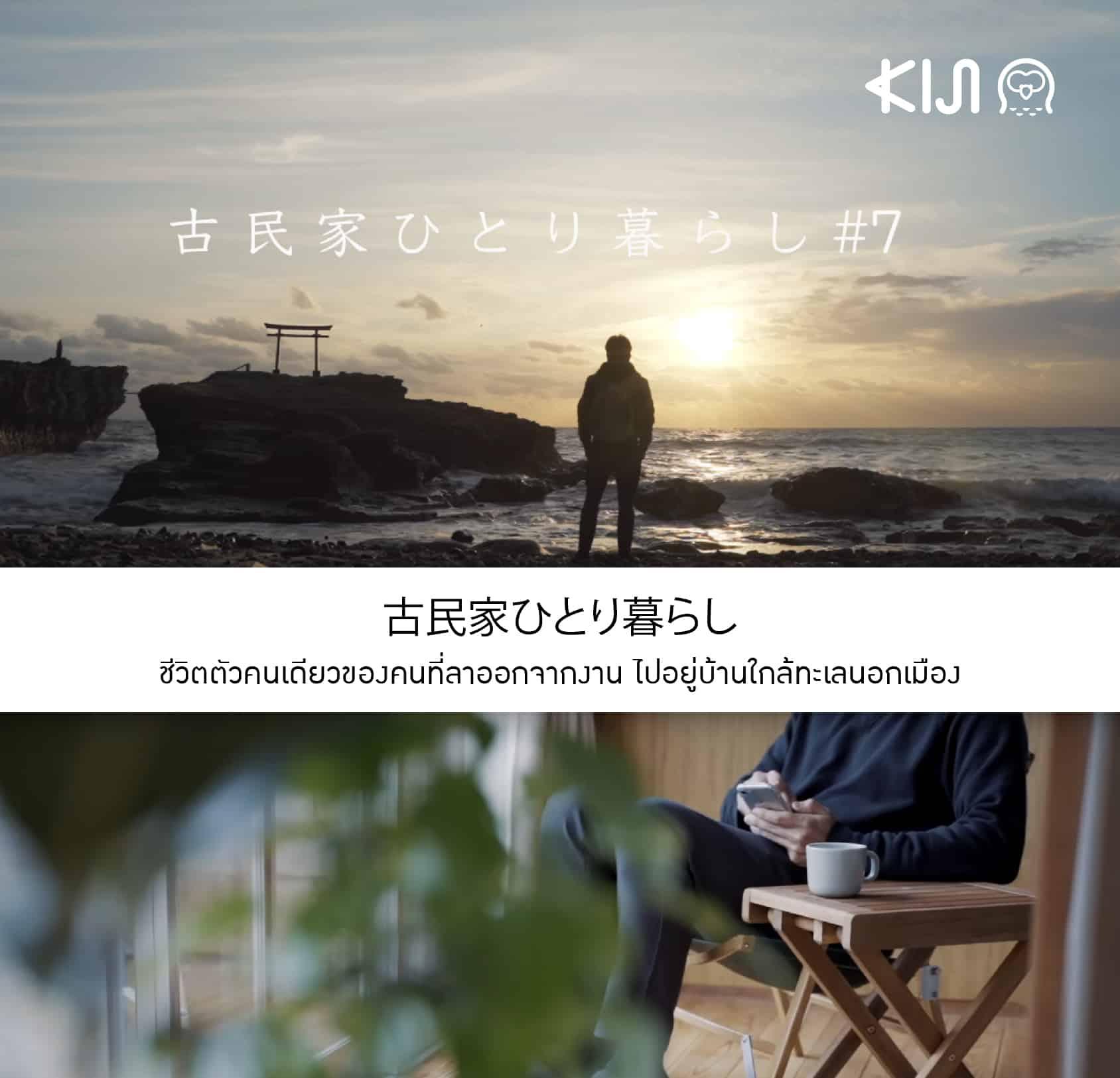 ยูทูปเบอร์ญี่ปุ่น ที่เล่าเรื่องชีวิตตัวคนเดียวของชายหนุ่มที่ลาออกจากงาน ไปอยู่บ้านใกล้ทะเลนอกเมือง
