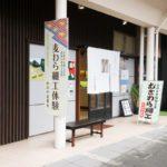kamiya-mingei_IMG_5837-1200×800