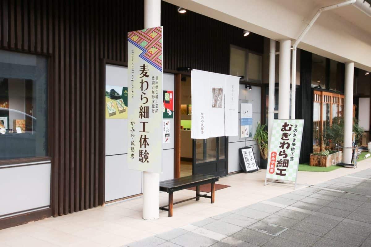 ร้านศิลปะภูมิปัญญาชาวบ้าน คามิยะ (Kamiya Mingei-ten)