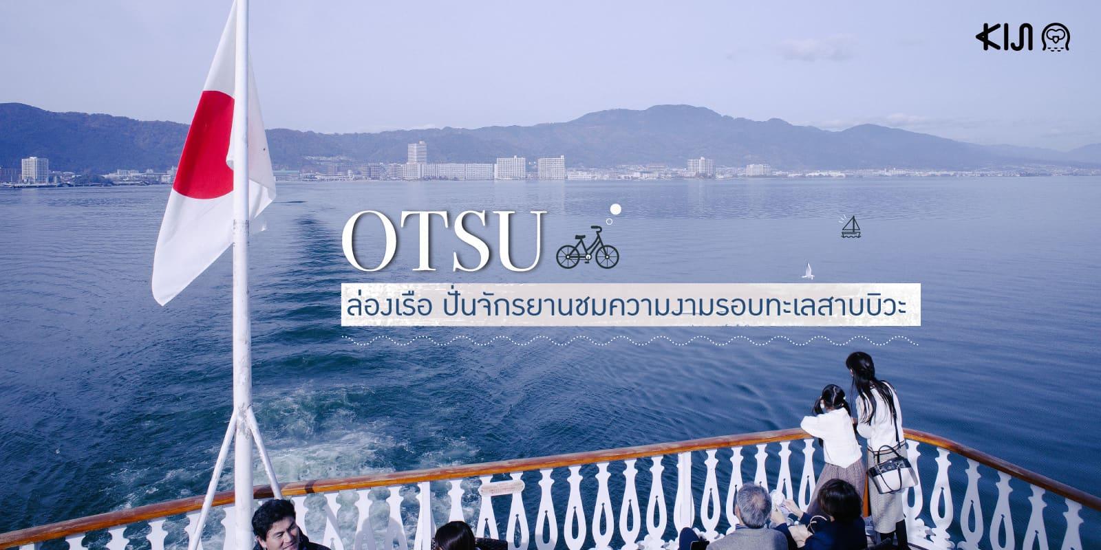 ล่องเรือ ปั่นจักรยานชมความงามรอบทะเลสาบบิวะ ณ เมืองโอตสึ (Otsu)