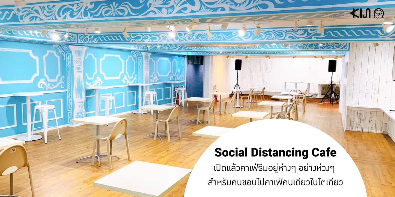 Social Distancing Cafe เปิดแล้วคาเฟ่ธีมอยู่ห่างๆ อย่างห่วงๆ สำหรับคนชอบไปคาเฟ่คนเดียวในโตเกียว