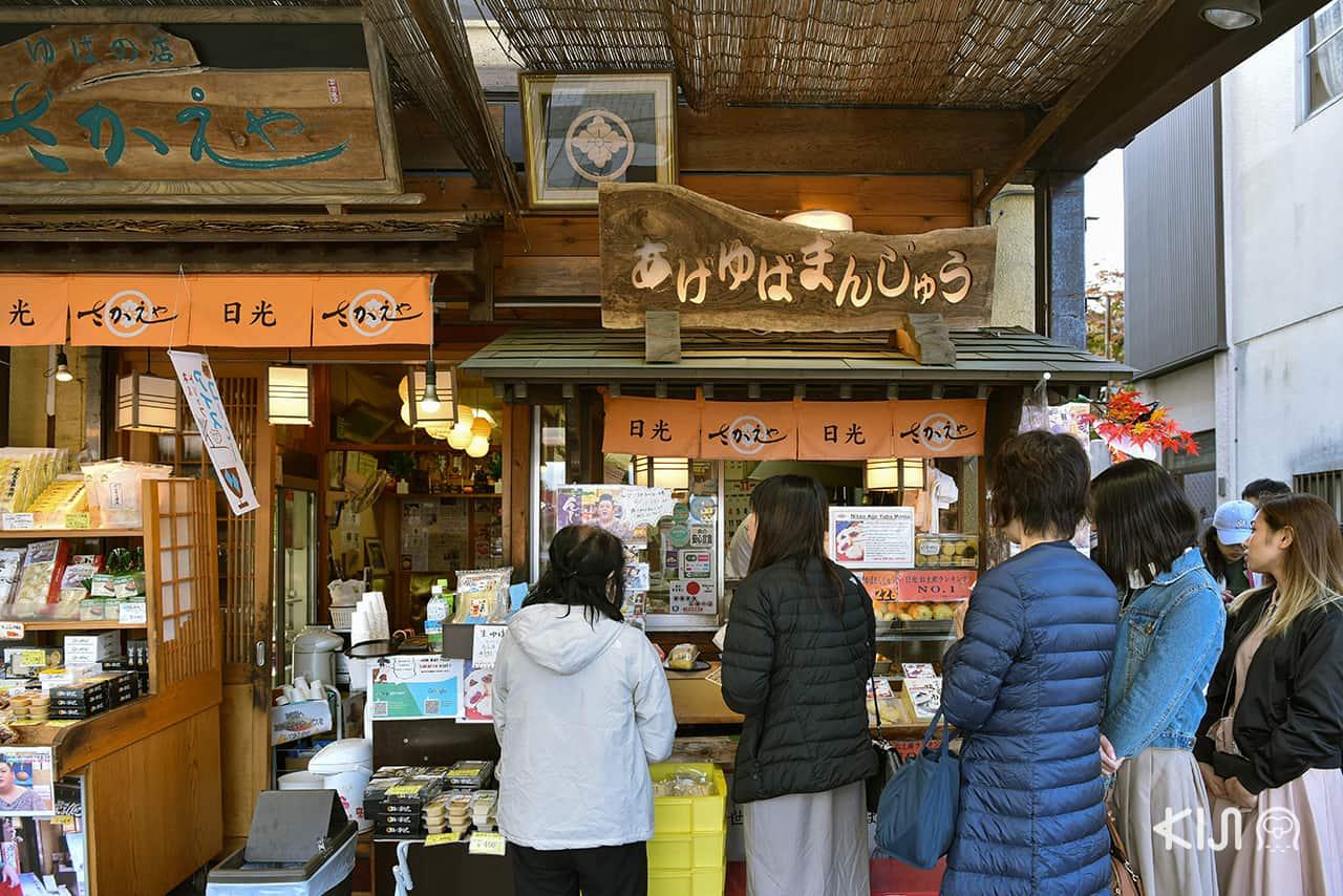 เที่ยวนิกโก้ อย่าลืมแวะกิน Yuba Manju ซาลาเปาฟองเต้าหู้ทอดชื่อดังของร้านซากาเอยะใกล้ๆ กับสถานีโทบุนิกโก้