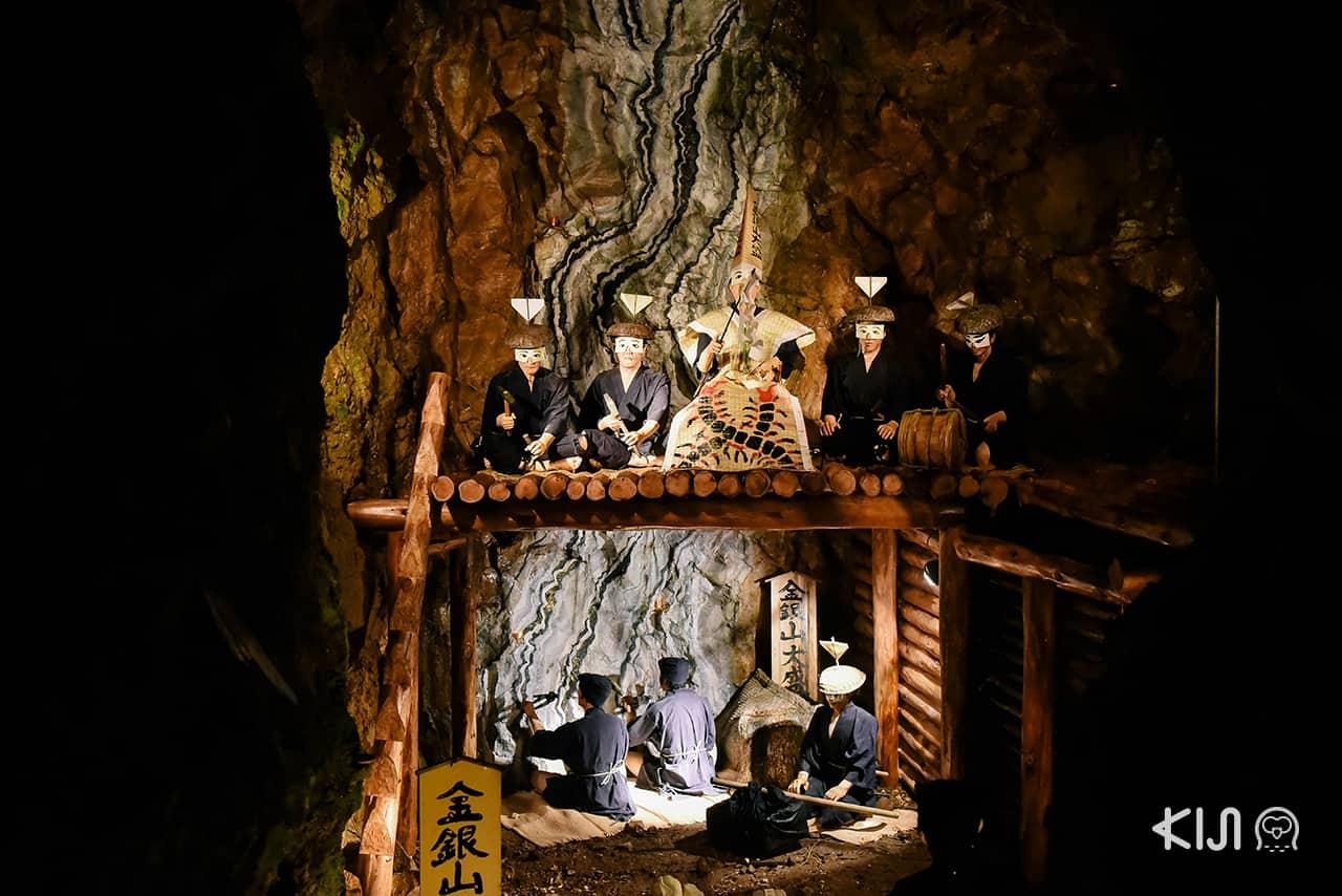 Sado Kinzan Gold Mine พิพิธภัณฑ์ที่บอกเล่าเรื่องราวของชาวเหมืองซึ่งในอดีตเคยเป็นอุตสาหกรรมใหญ่ของ เกาะซาโดะ