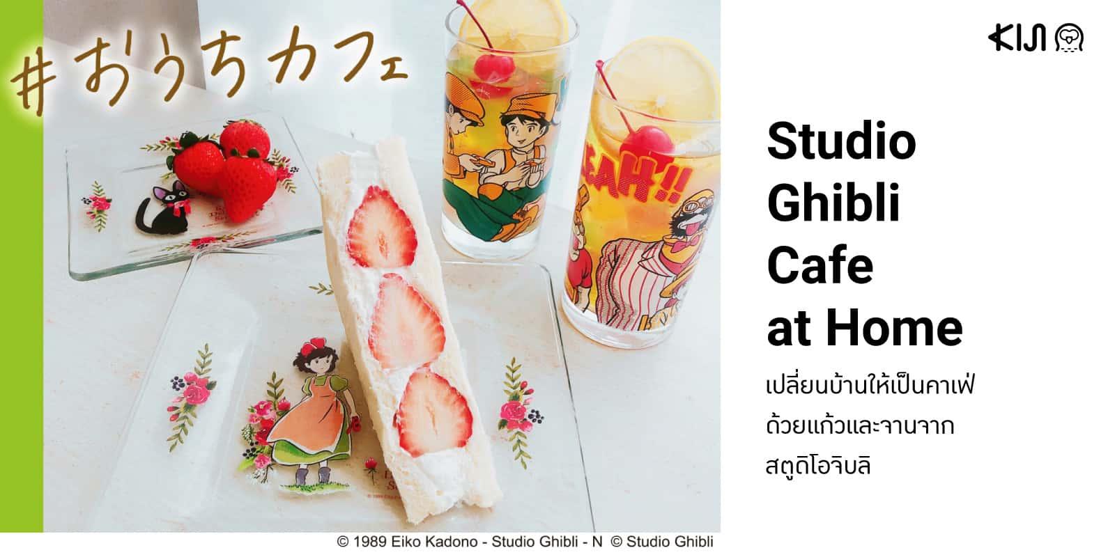 Ghibli Cafe at Home : เปลี่ยนบ้านให้เป็นคาเฟ่ด้วยแก้วและจานจากสตูดิโอจิบลิ