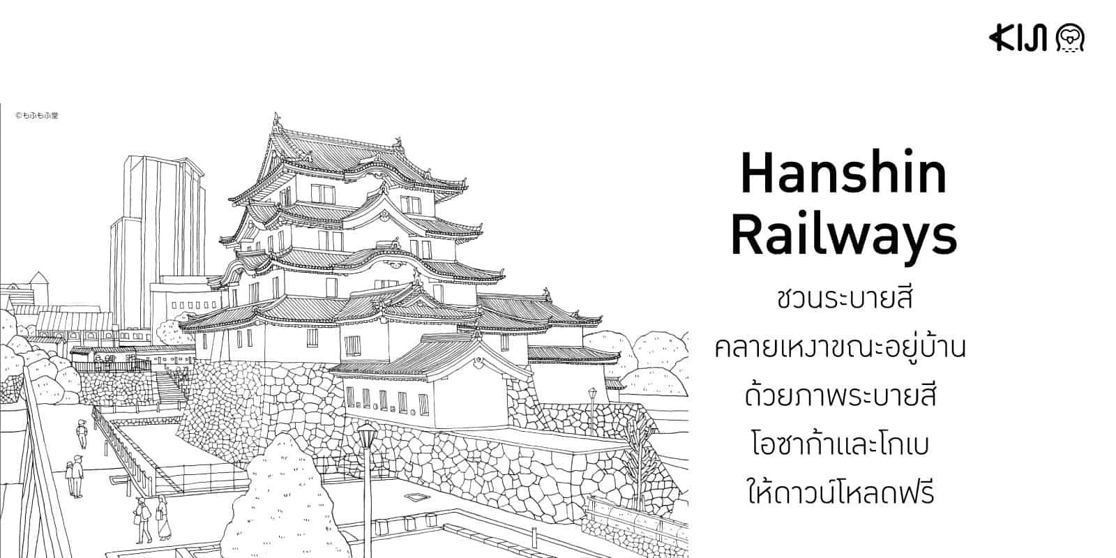 Hanshin Railways เปิดให้ดาวน์โหลดภาพระบายสีโอซาก้าและโกเบ
