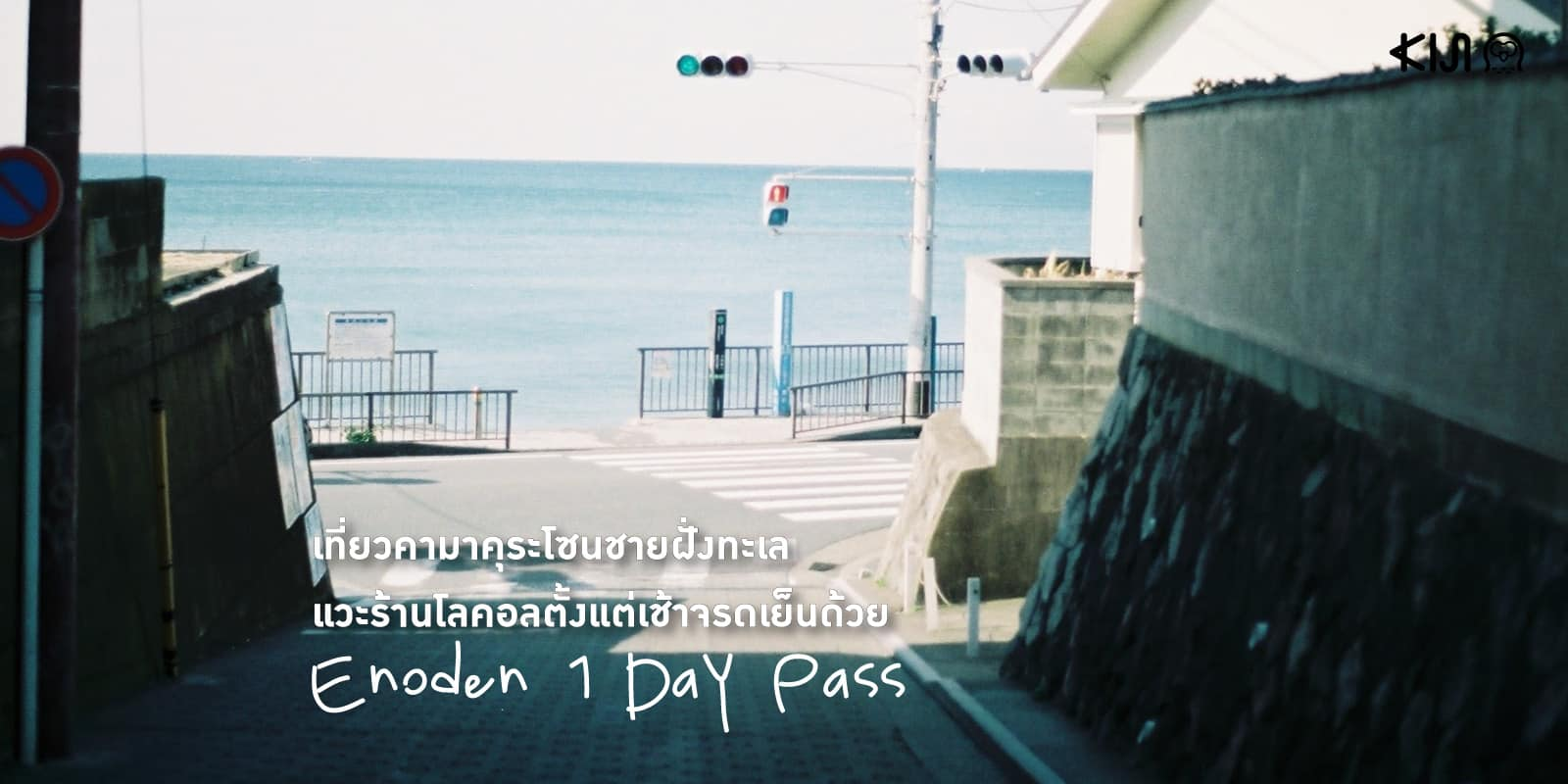 เที่ยวคามาคุระ ด้วยบัตรโดยสาร Edoden 1 Day Pass