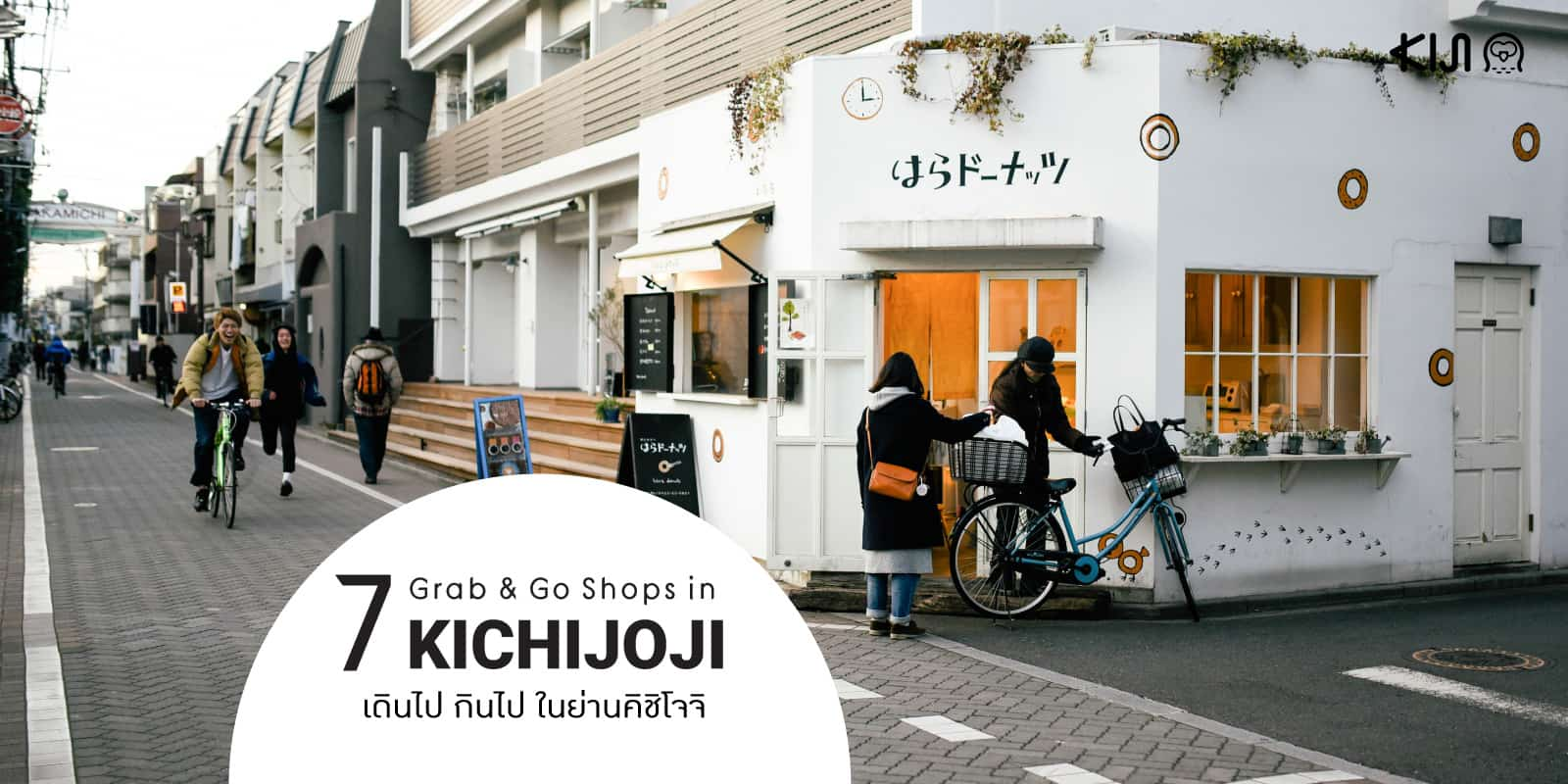 7 ร้านอร่อย Grab & Go คิชิโจจิ (Kichijoji)
