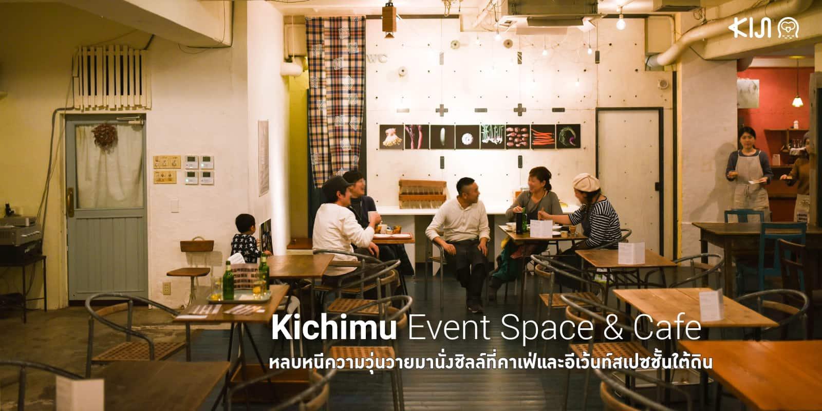 Kichimu Event Space & Cafe ในย่านคิชิโจจิ