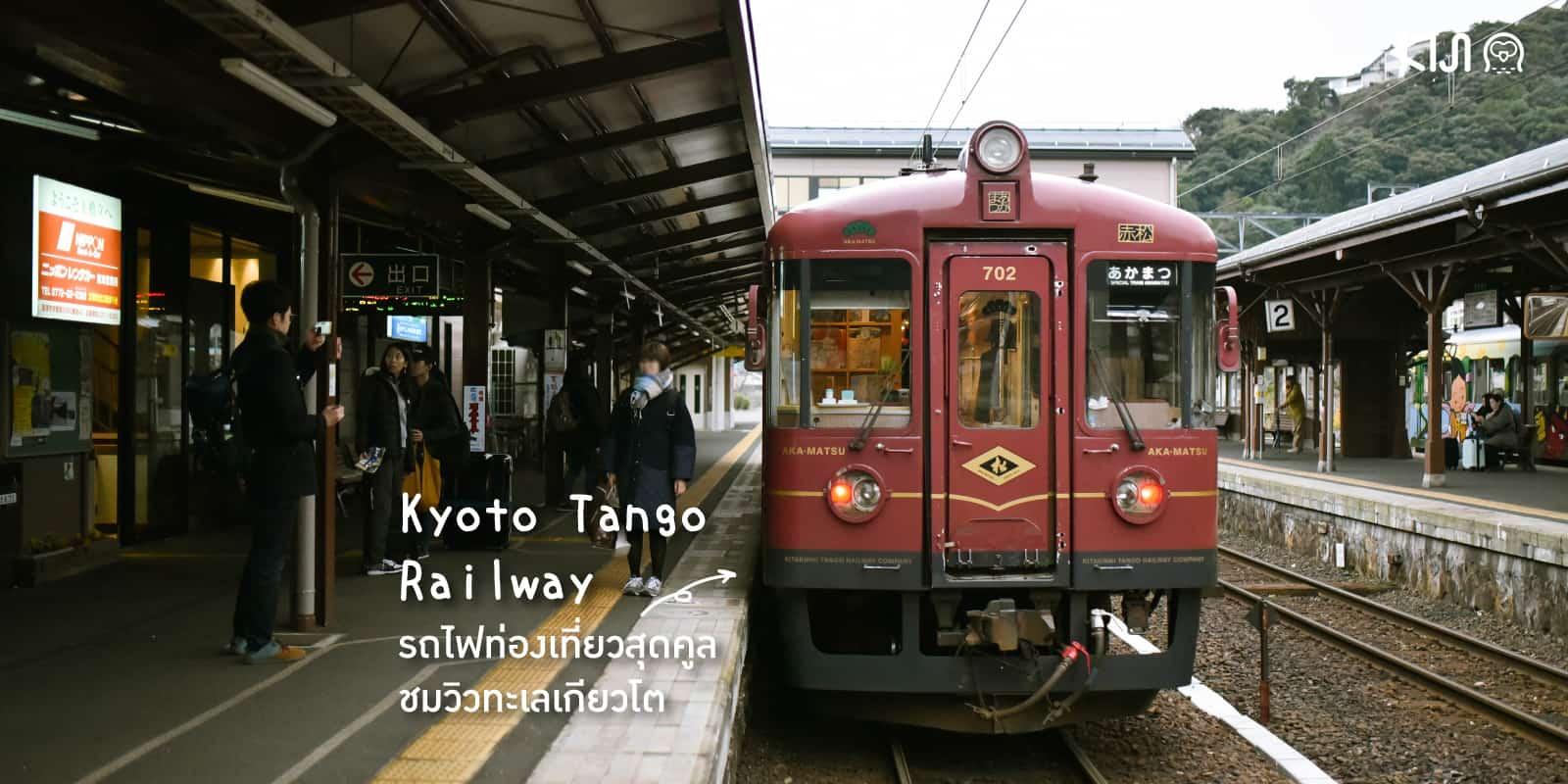 Aka-matsu หนึ่งในขบวนรถไฟของโครงการรถไฟท่องเที่ยว Kyoto Tango Railway