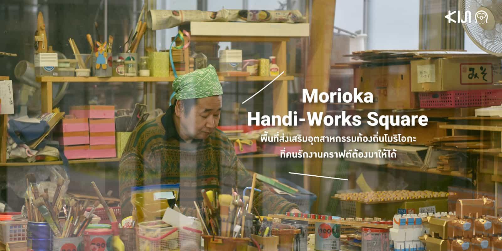 Morioka Handi-Works Square